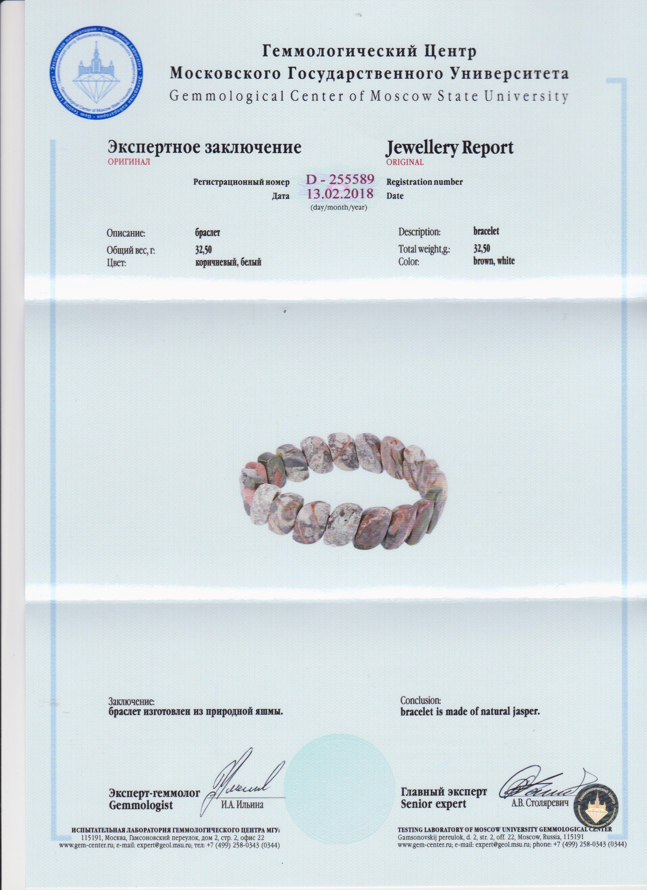 https://mineralmarket.ru/img/certificate/150/1520249378.jpg