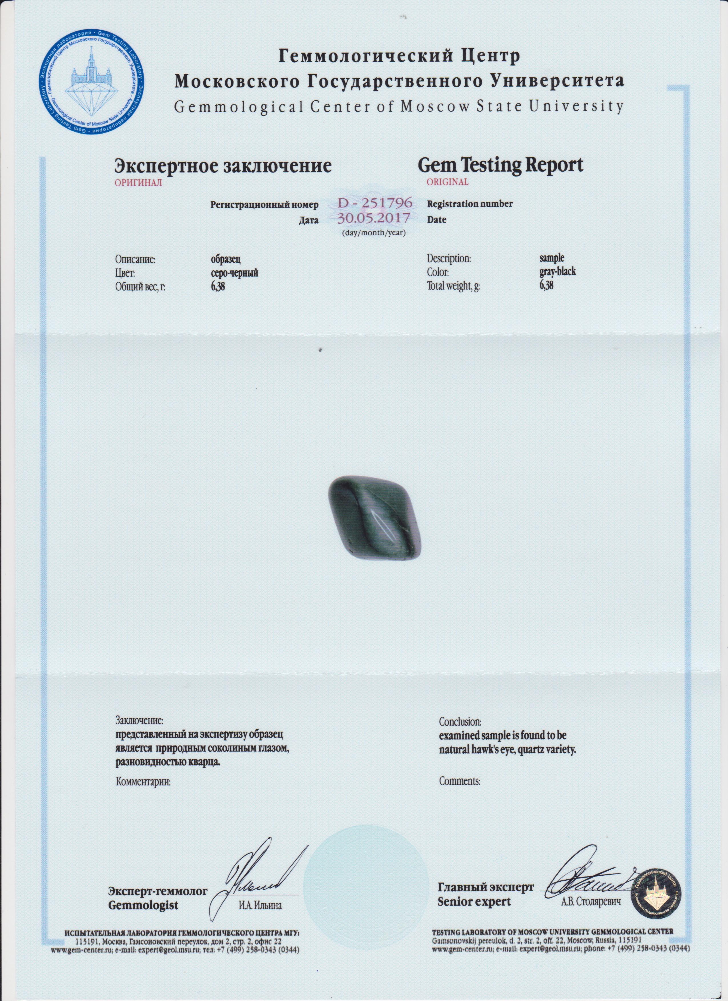 https://mineralmarket.ru/img/certificate/152/1497885068.jpg