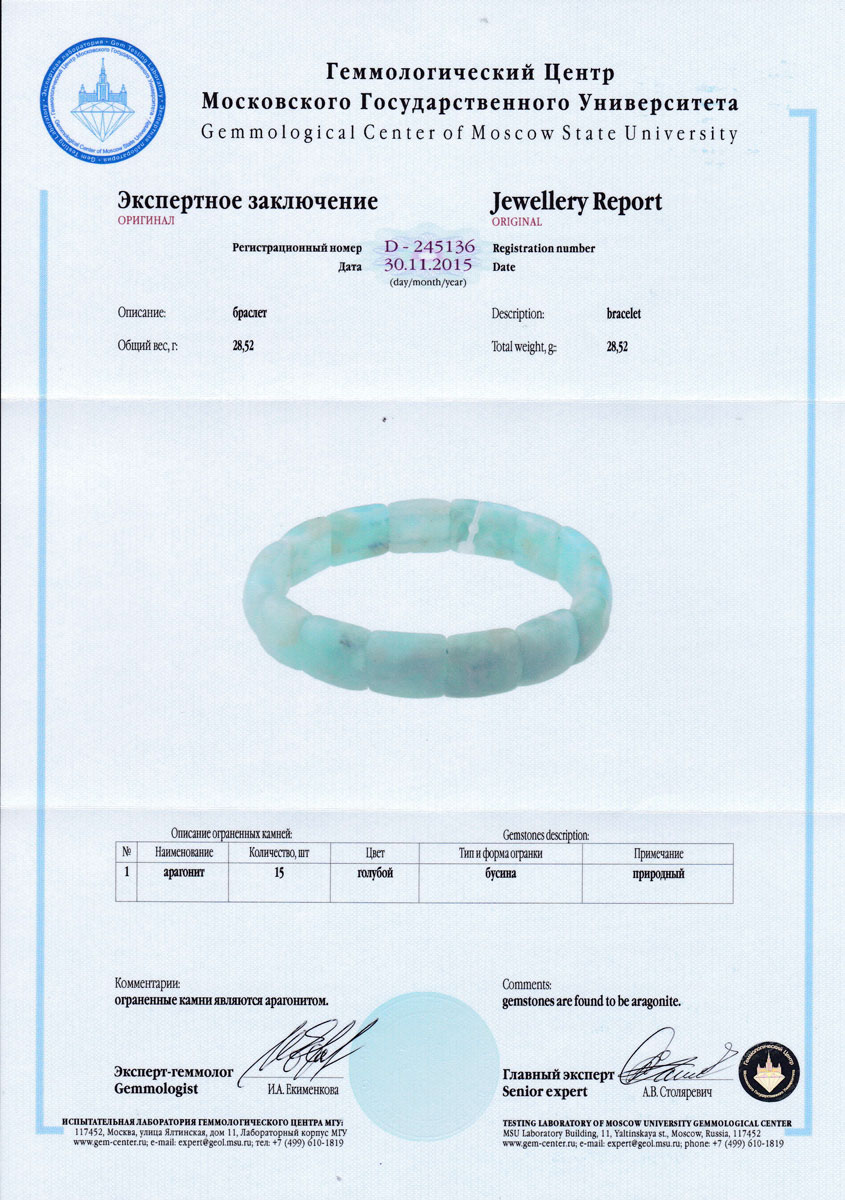 https://mineralmarket.ru/img/certificate/184/1485788670.jpg
