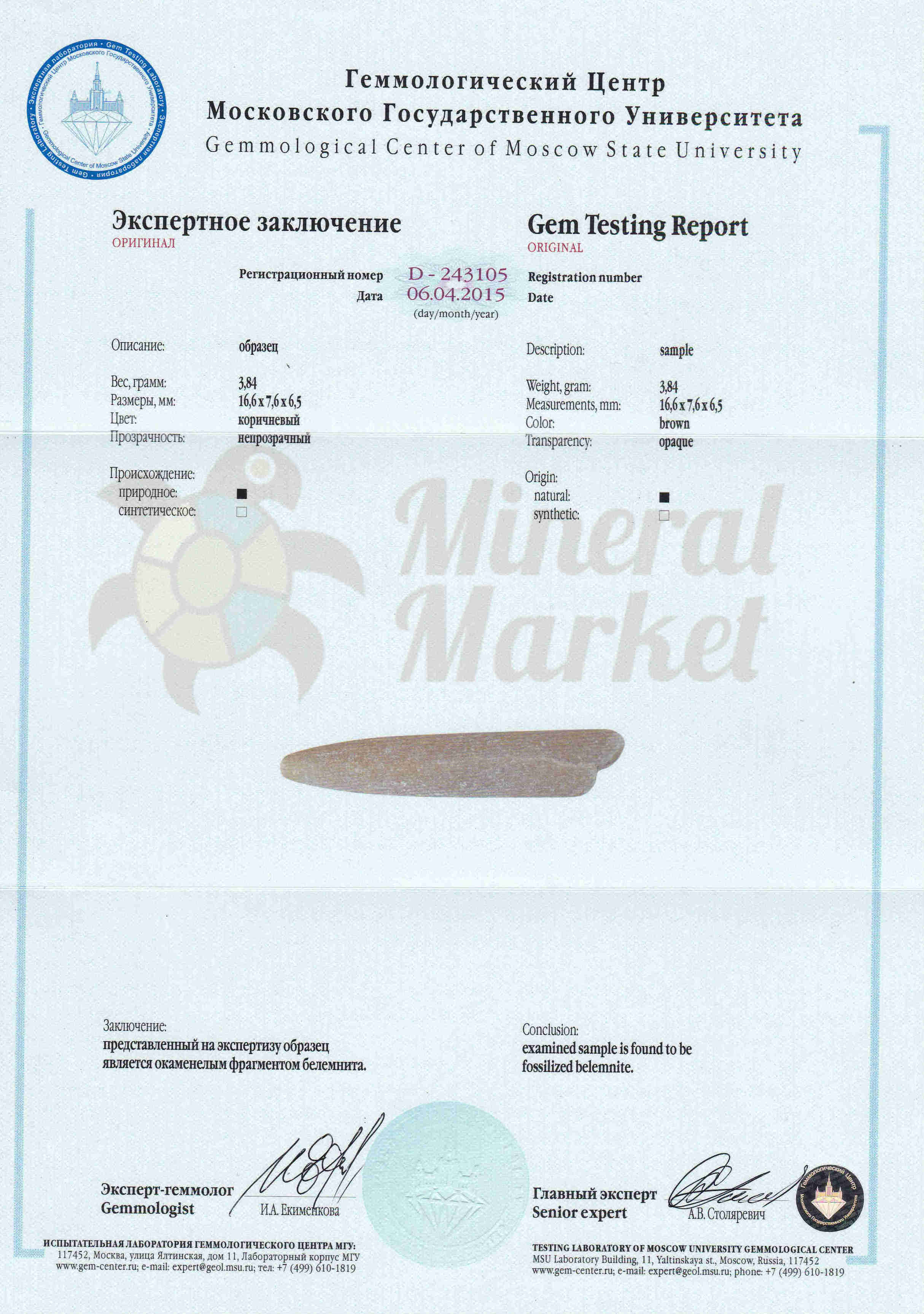 http://mineralmarket.ru/img/certificate/19.jpg