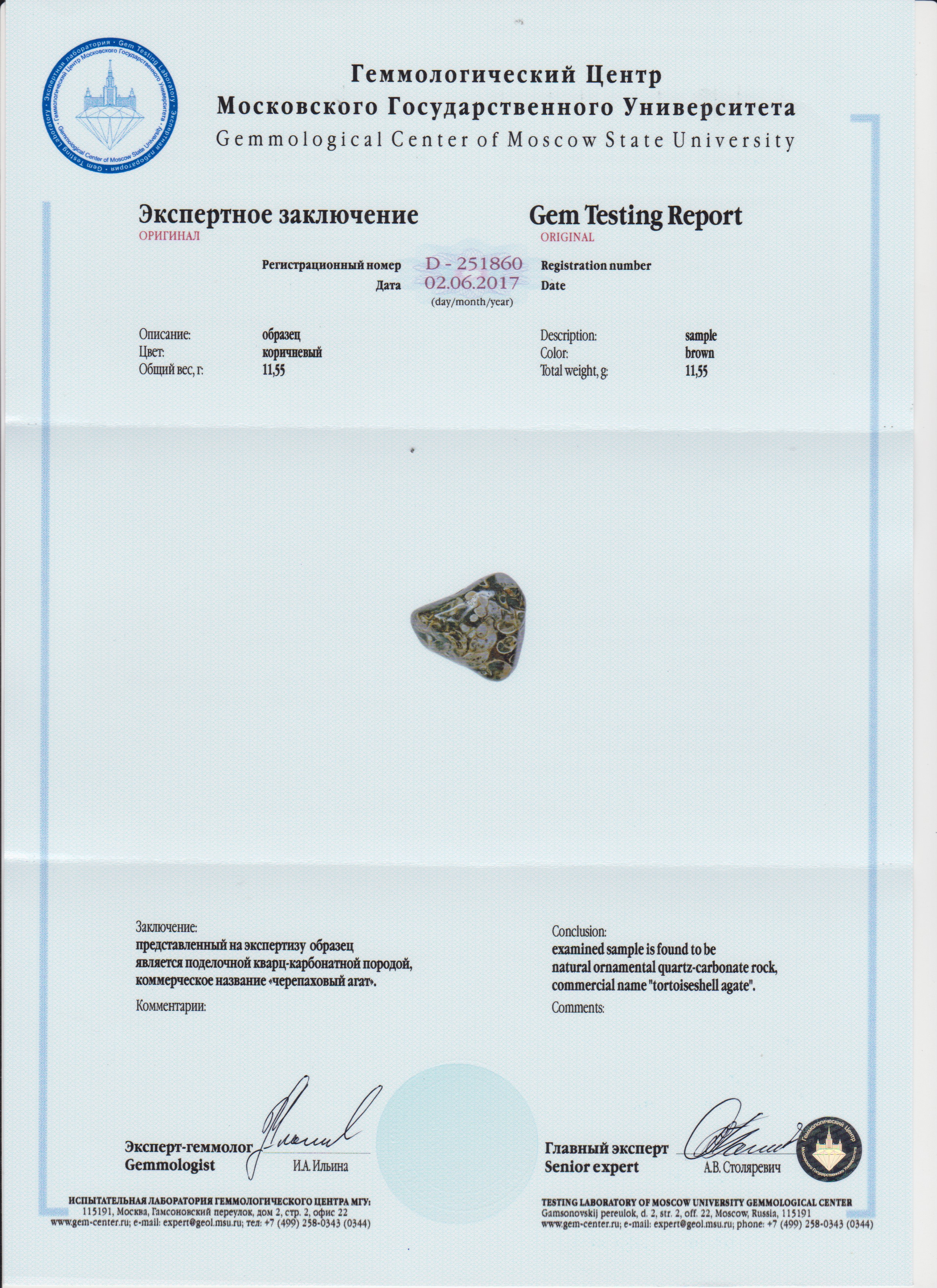 https://mineralmarket.ru/img/certificate/2/1497885234.jpg