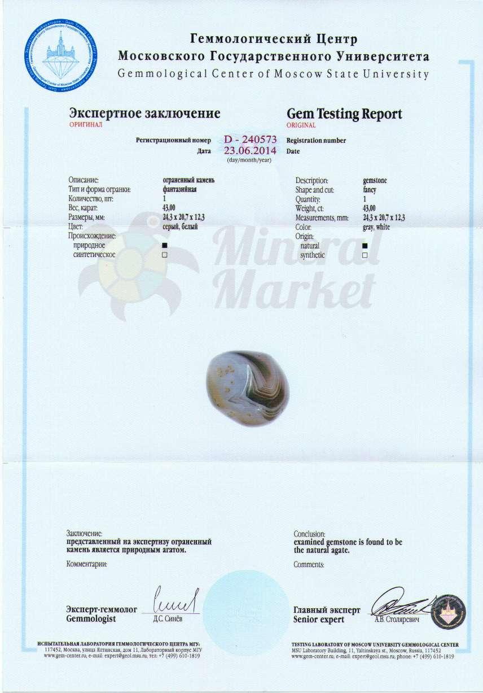 https://mineralmarket.ru/img/certificate/2/2.jpg