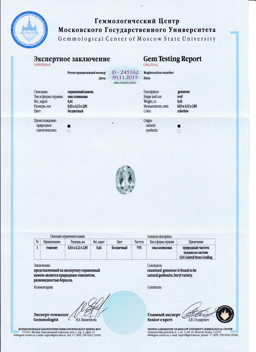 https://mineralmarket.ru/img/certificate/21/1485788570.jpg