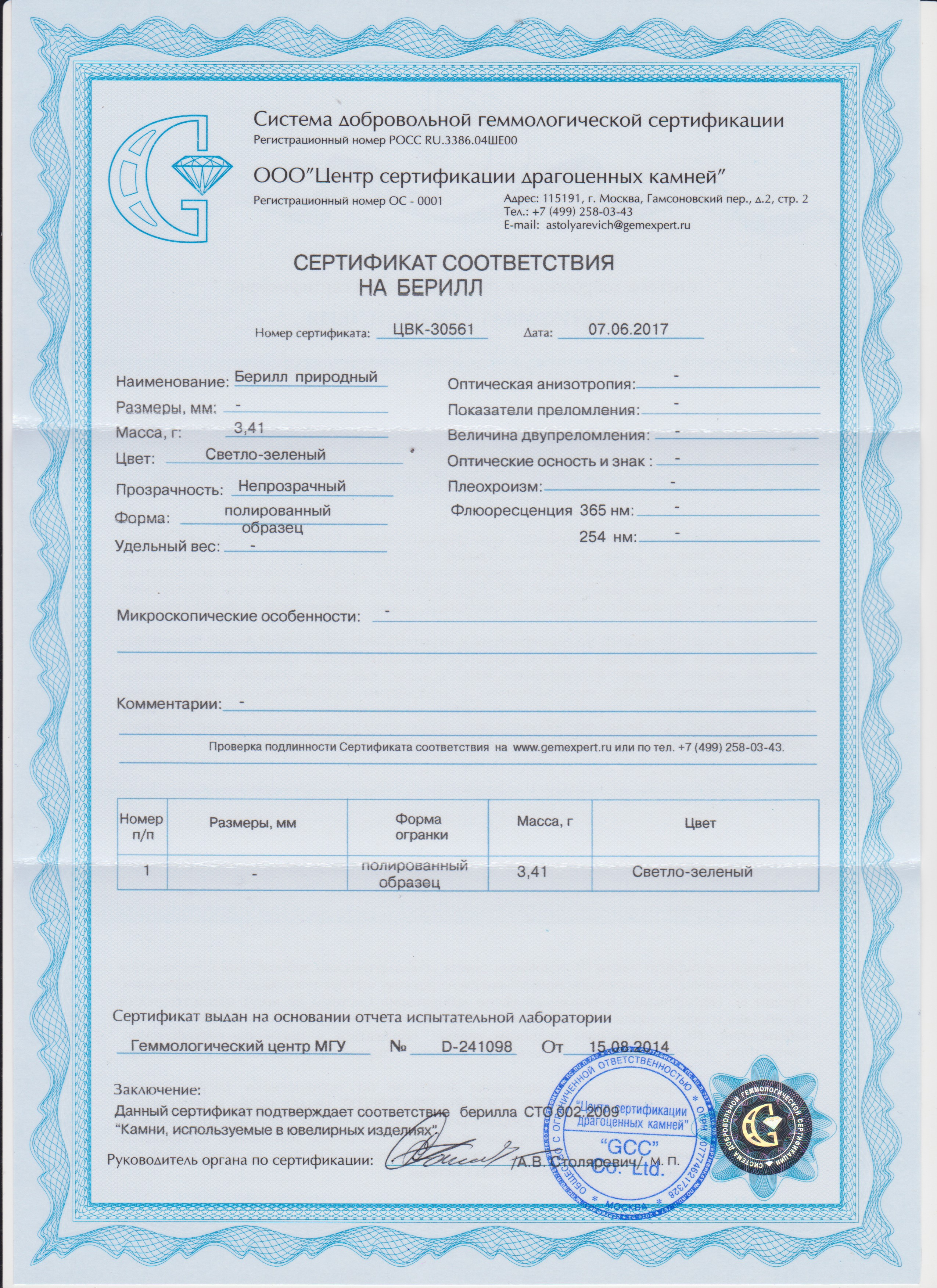 https://mineralmarket.ru/img/certificate/21/1497884135.jpg