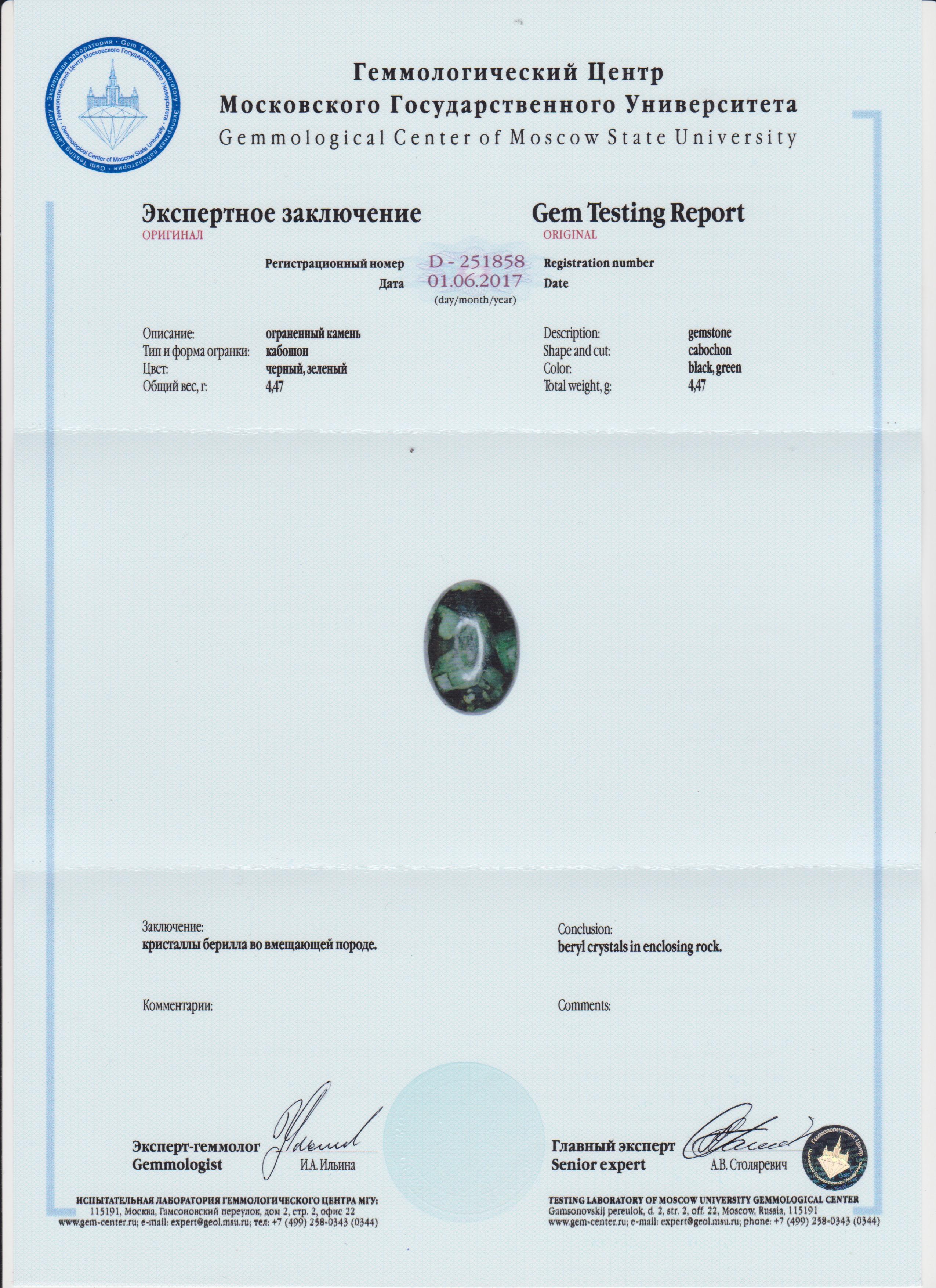 https://mineralmarket.ru/img/certificate/21/1497884146.jpg