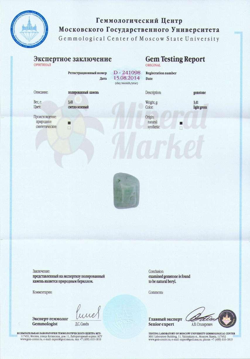 https://mineralmarket.ru/img/certificate/21/21.jpg
