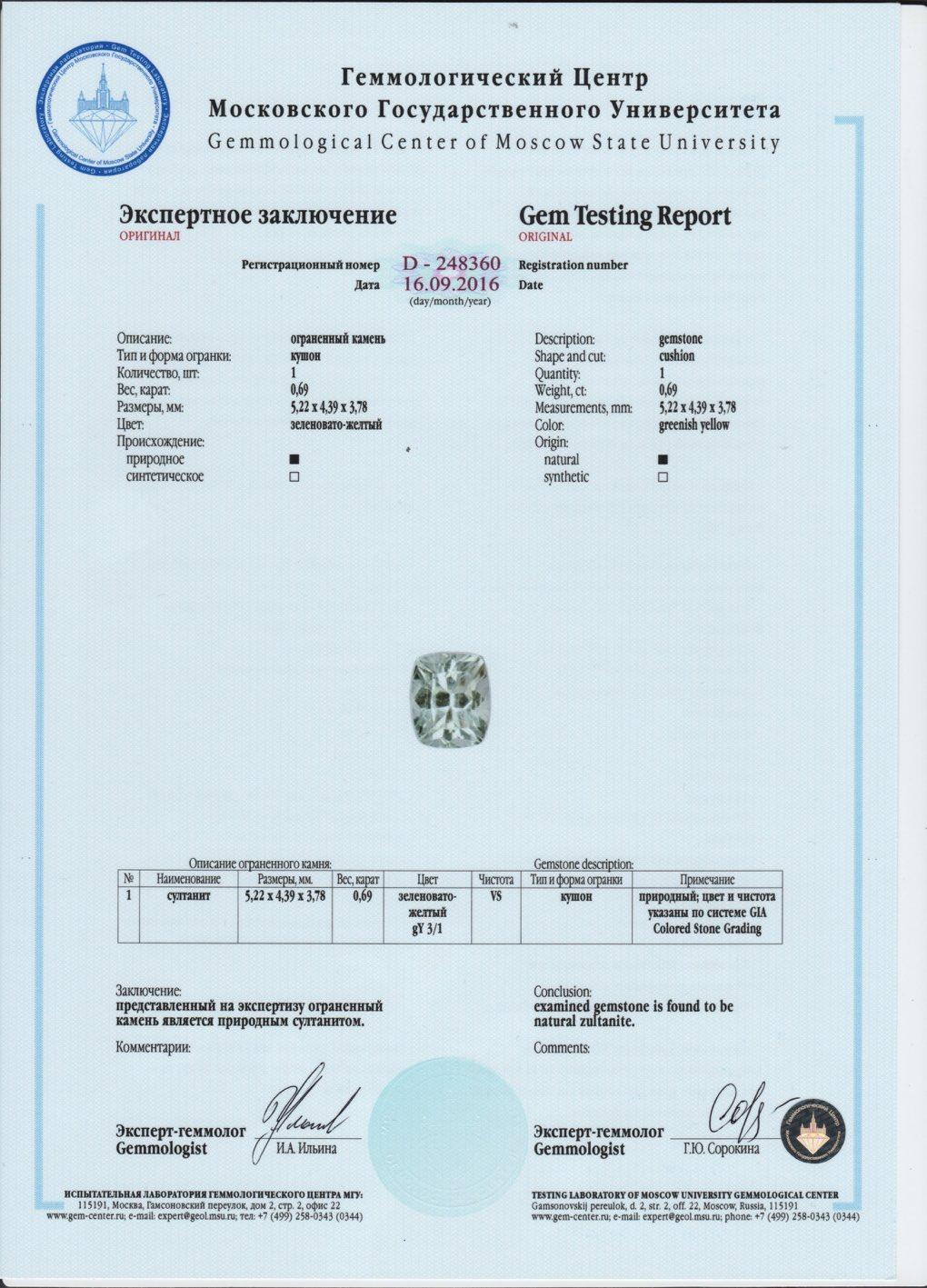 https://mineralmarket.ru/img/certificate/216/1485964602.jpeg