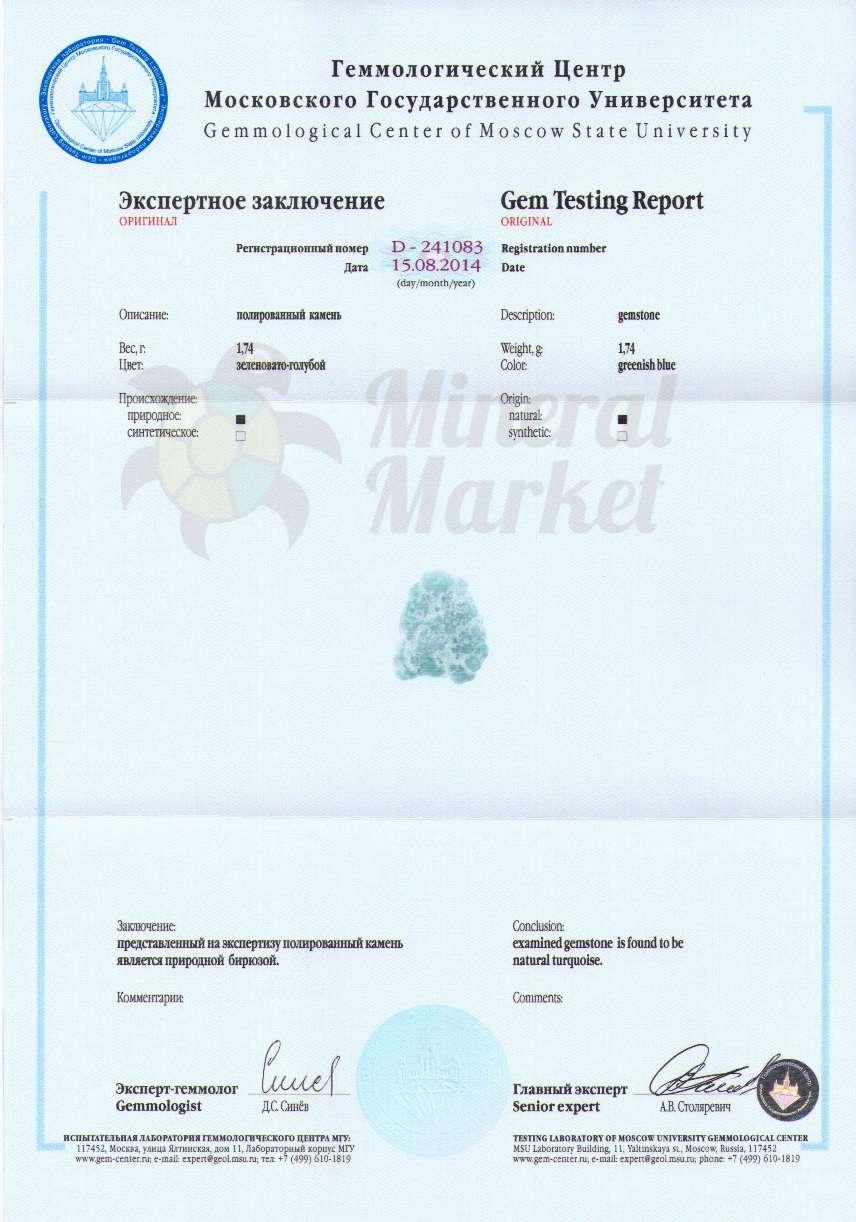 http://mineralmarket.ru/img/certificate/22.jpg