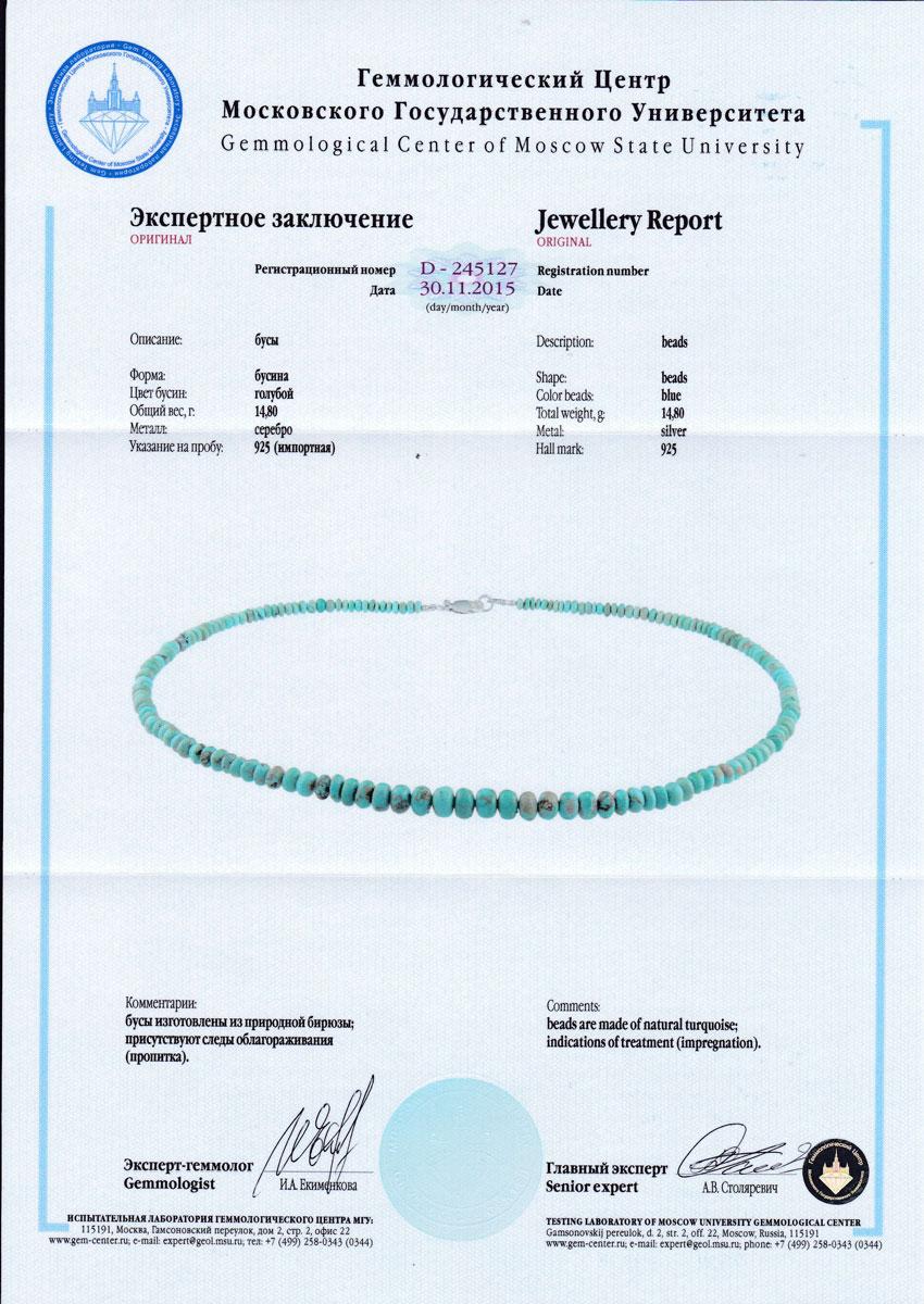 https://mineralmarket.ru/img/certificate/22/1485788281.jpg