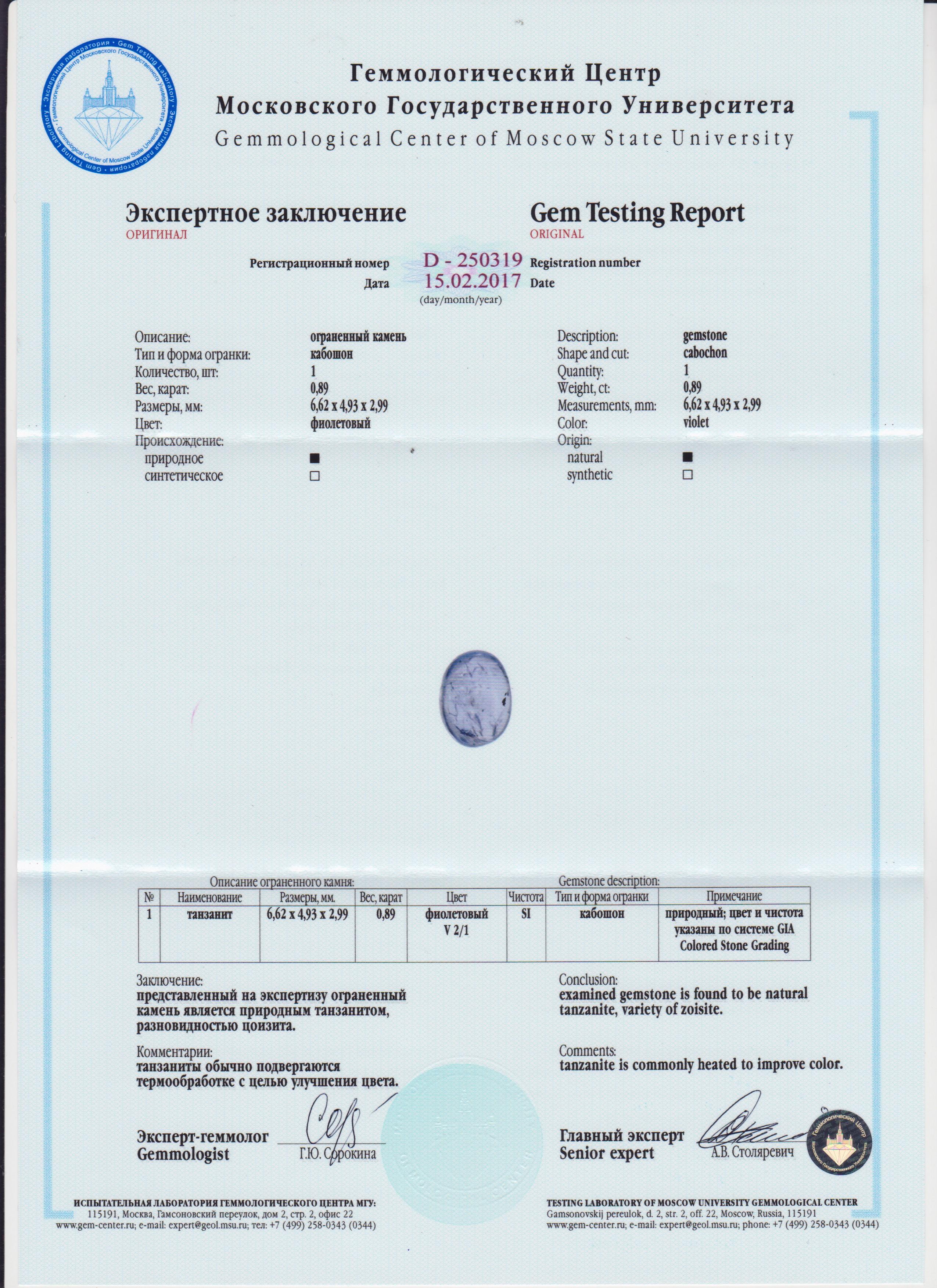 https://mineralmarket.ru/img/certificate/252/1491822715.jpg