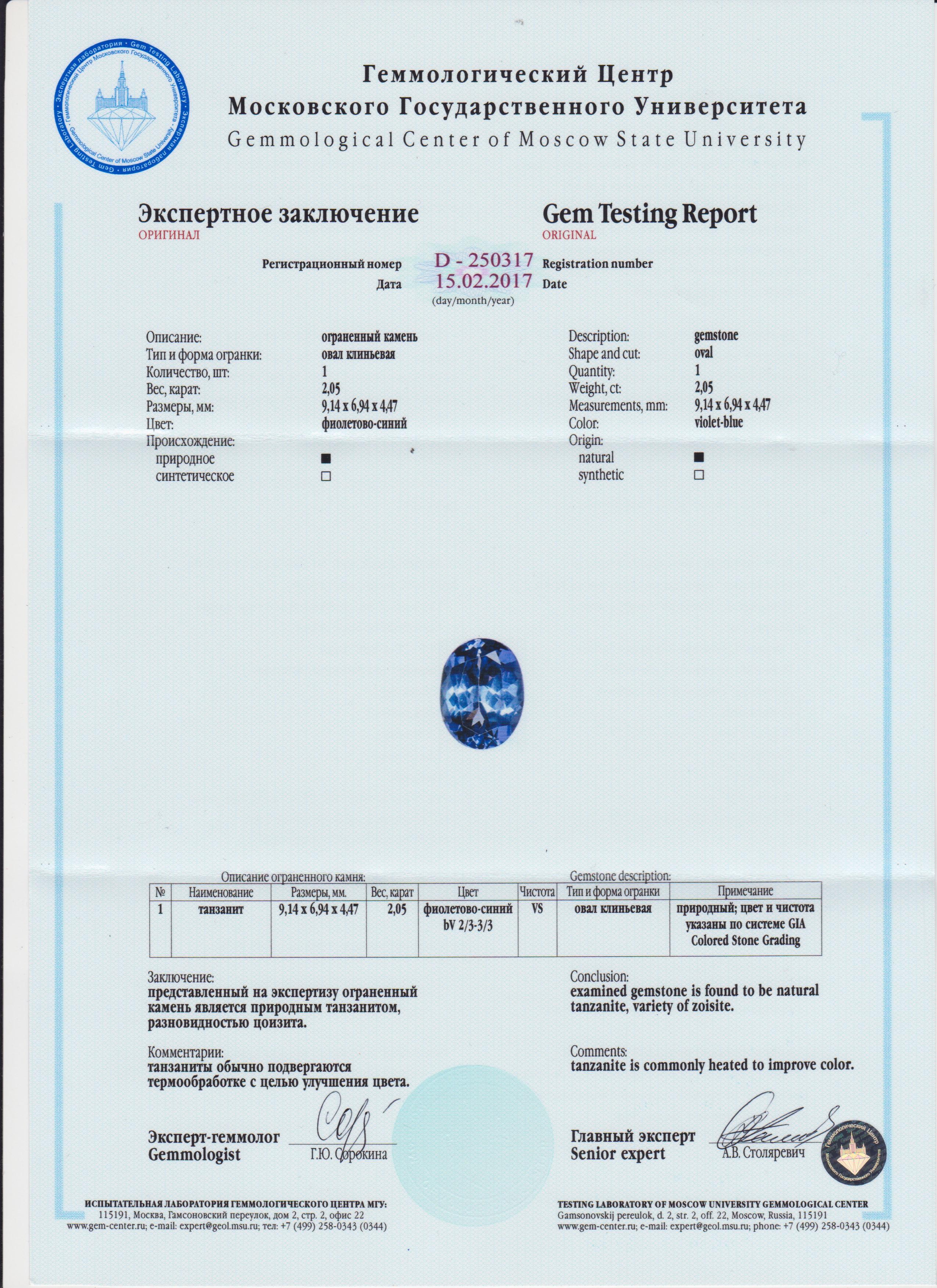 https://mineralmarket.ru/img/certificate/252/1491823327.jpg