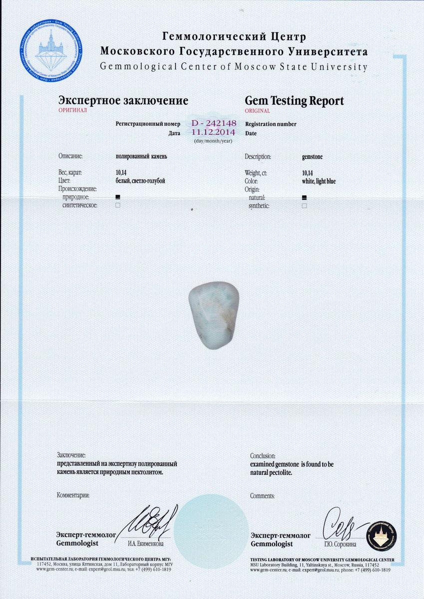 https://mineralmarket.ru/img/certificate/282/1485788117.jpg