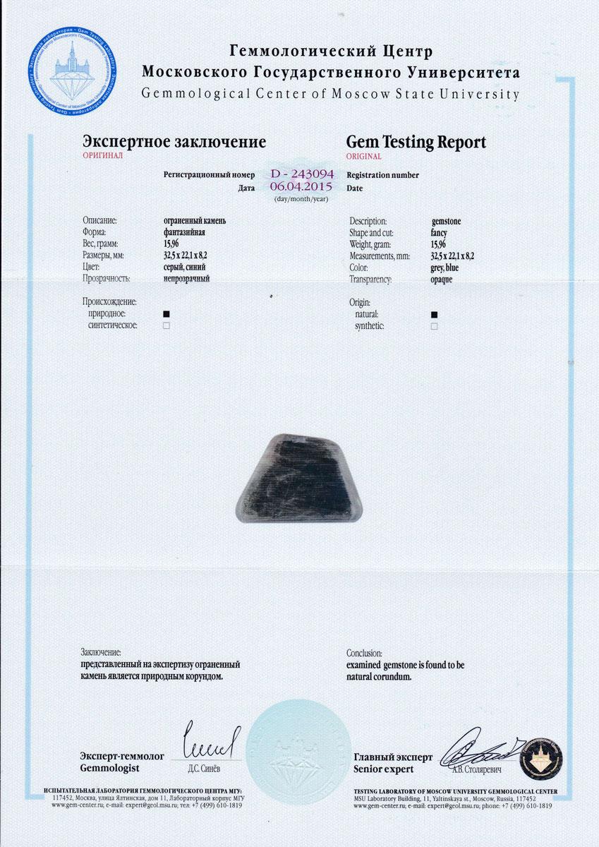 https://mineralmarket.ru/img/certificate/329/1485789055.jpg