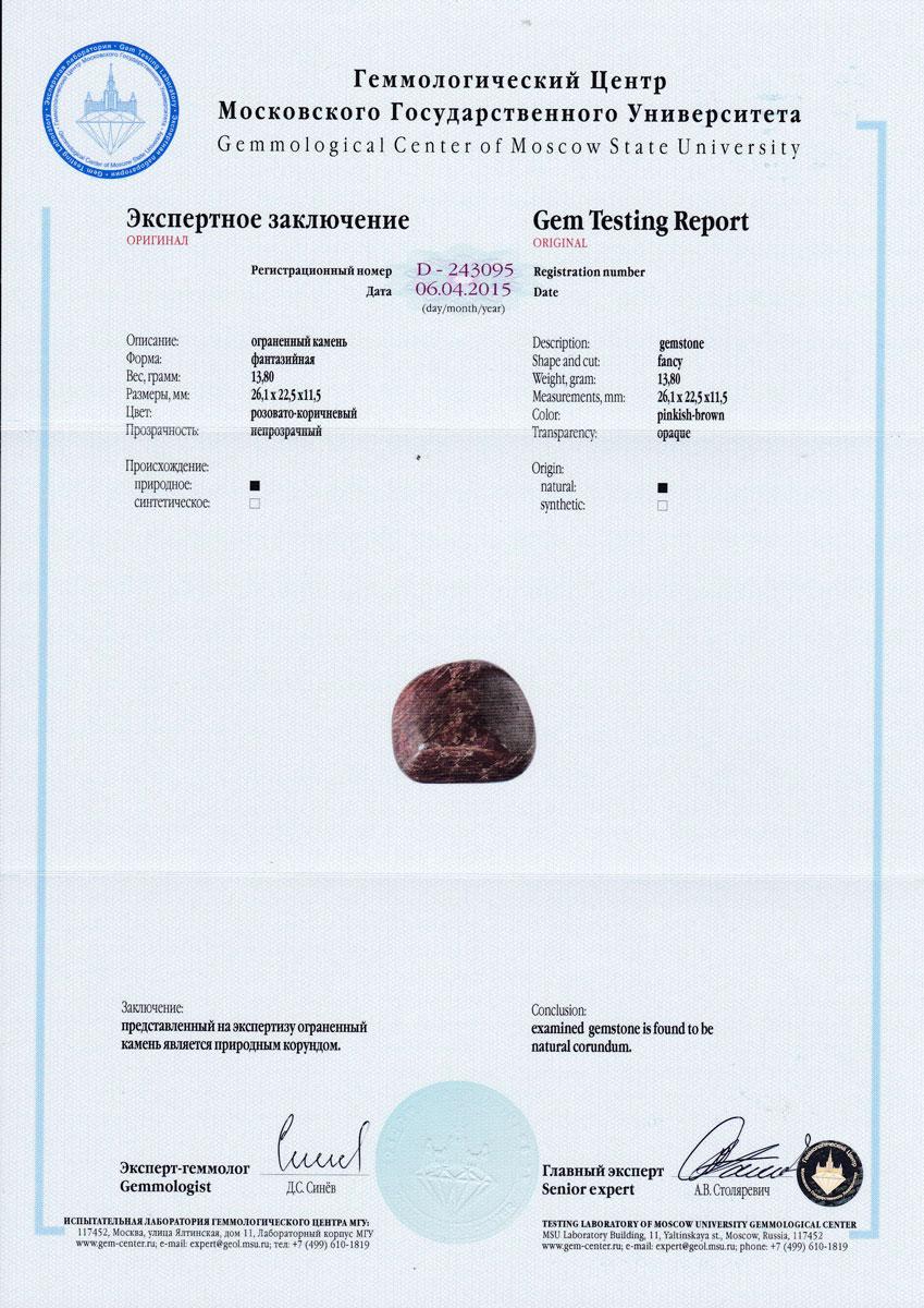 https://mineralmarket.ru/img/certificate/329/1485789079.jpg