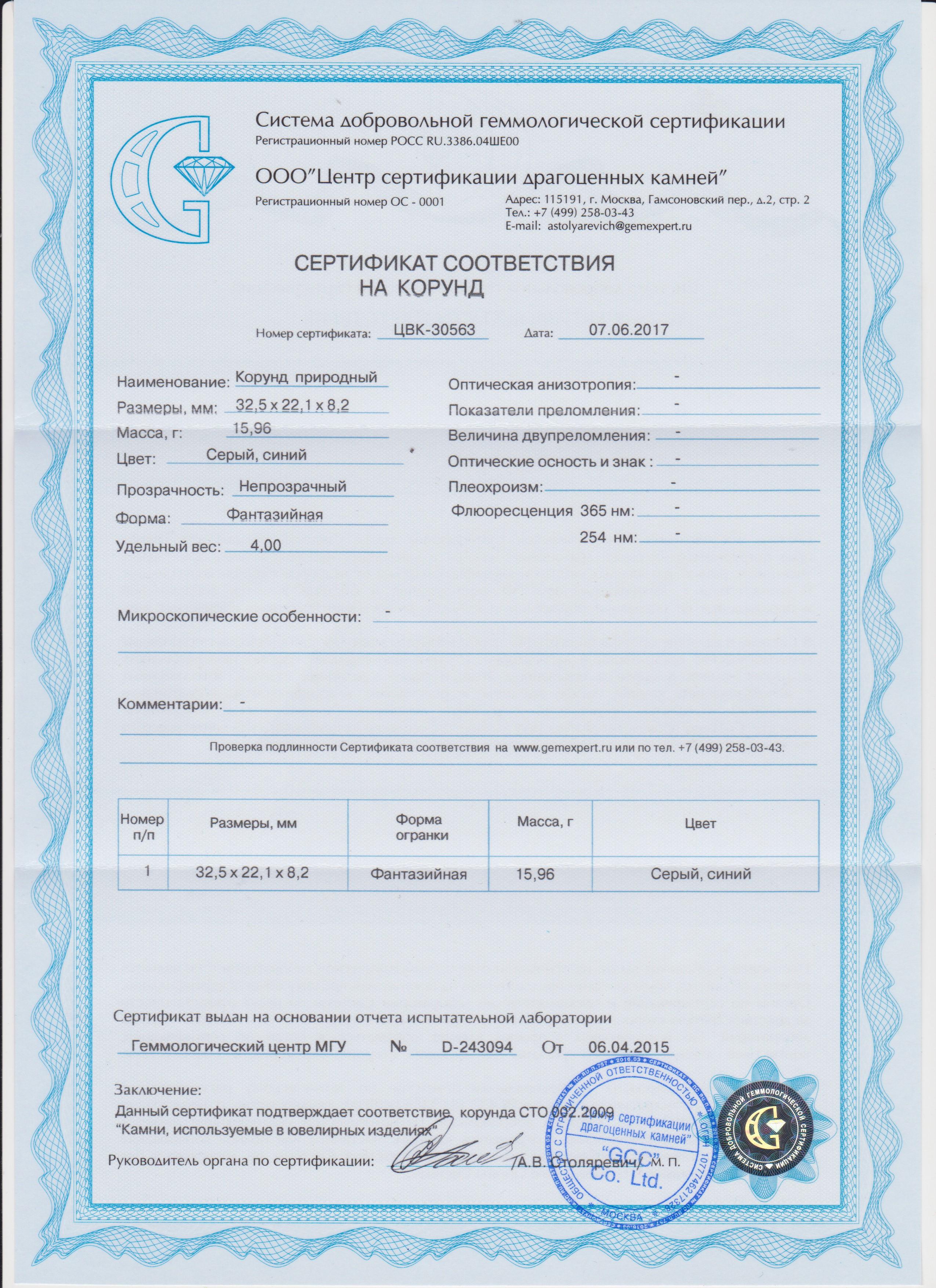 https://mineralmarket.ru/img/certificate/337/1497884573.jpg