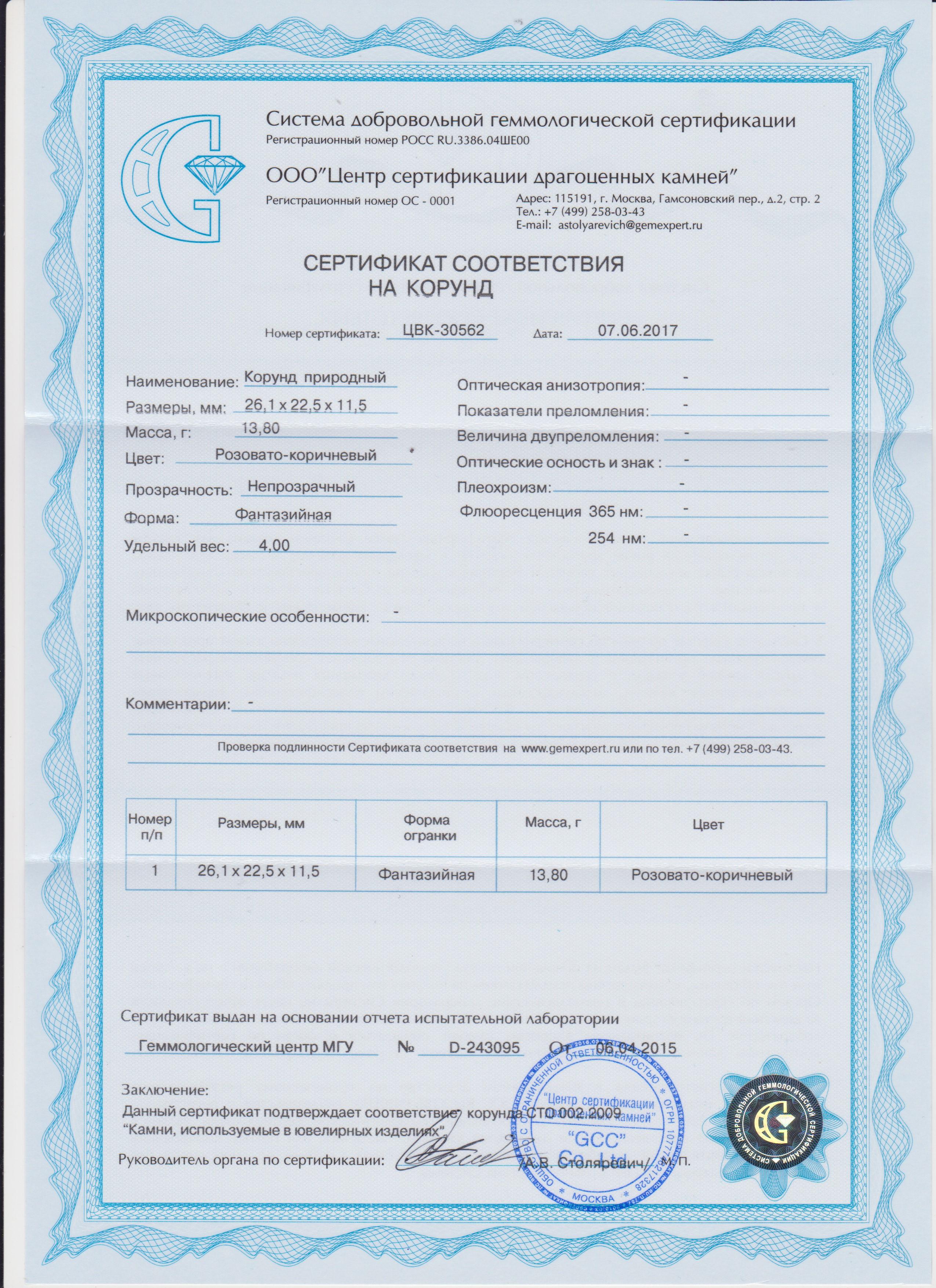 https://mineralmarket.ru/img/certificate/337/1497884591.jpg