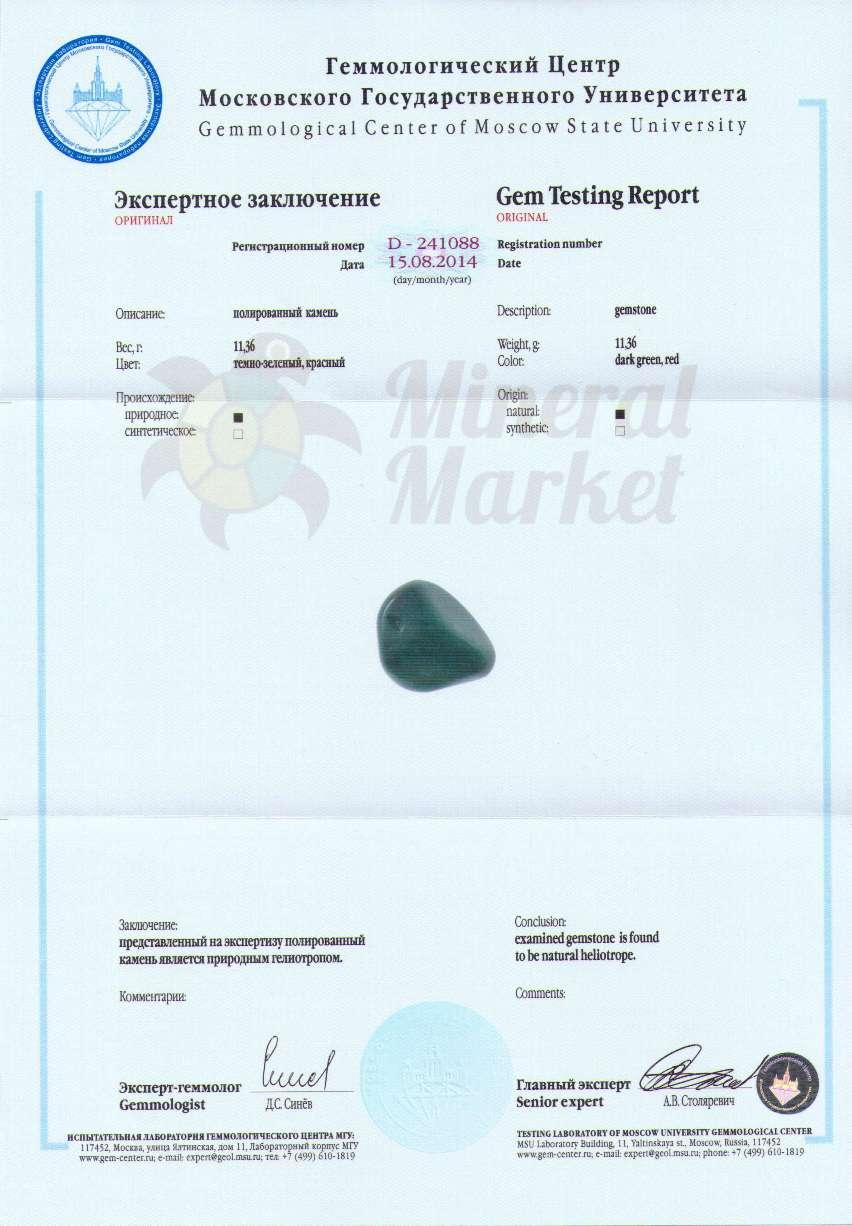 http://mineralmarket.ru/img/certificate/38.jpg