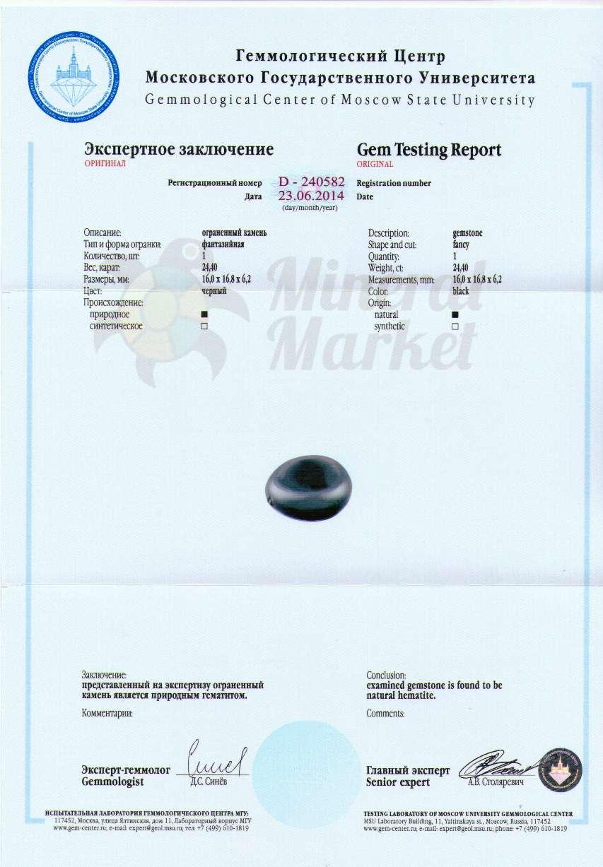 http://mineralmarket.ru/img/certificate/39.jpg