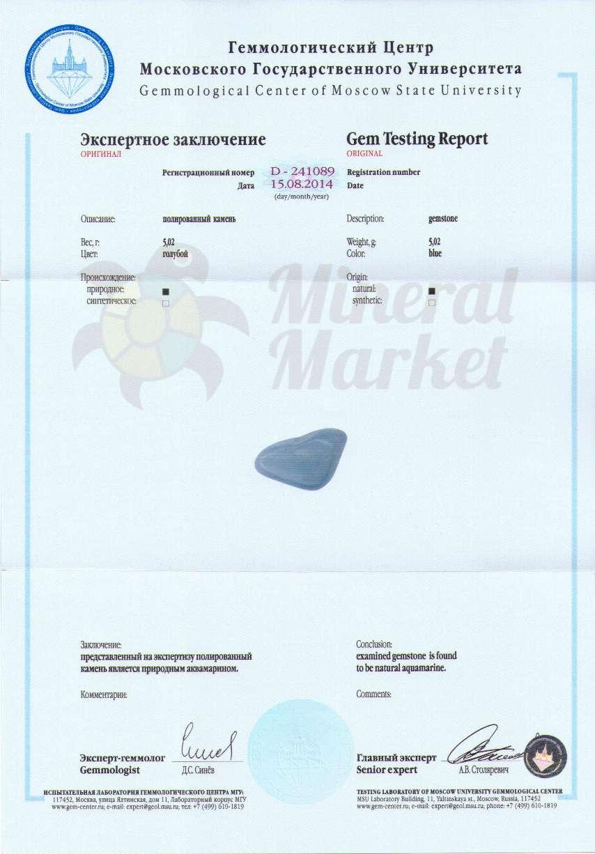http://mineralmarket.ru/img/certificate/4.jpg