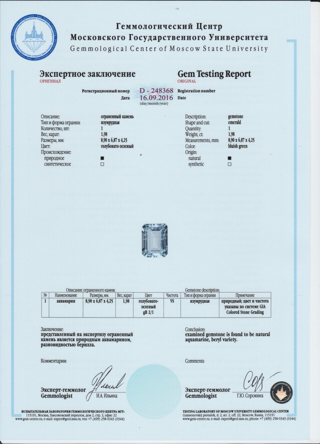 https://mineralmarket.ru/img/certificate/4/1485964391.jpeg