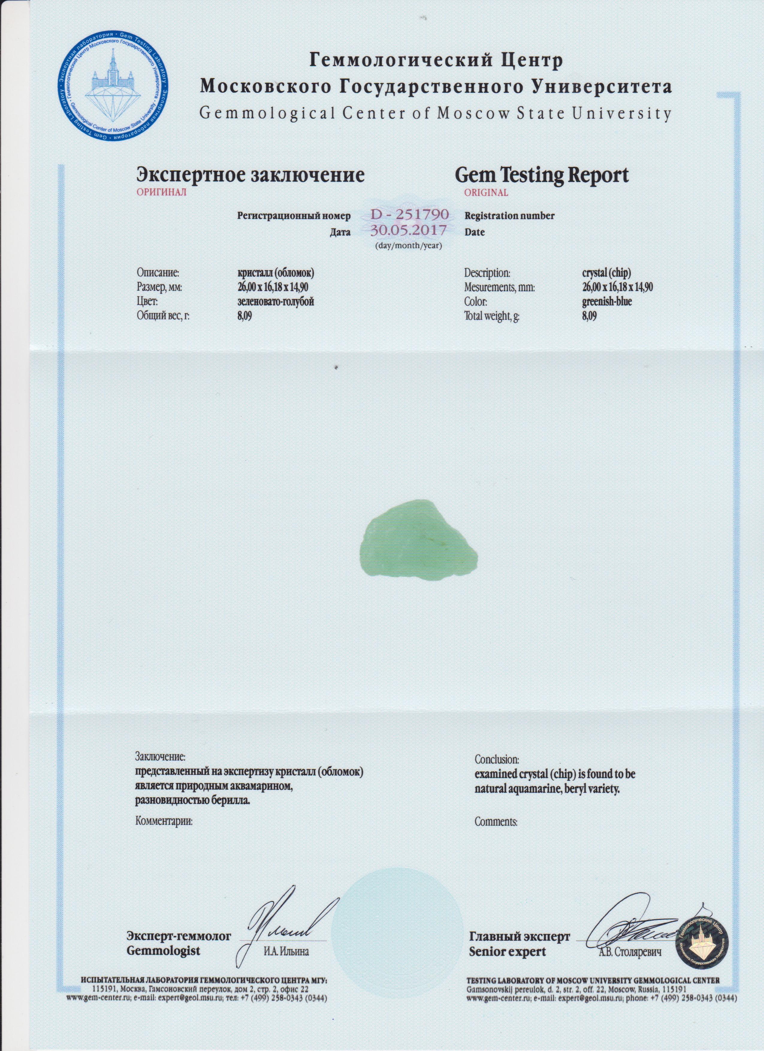https://mineralmarket.ru/img/certificate/4/1497884086.jpg