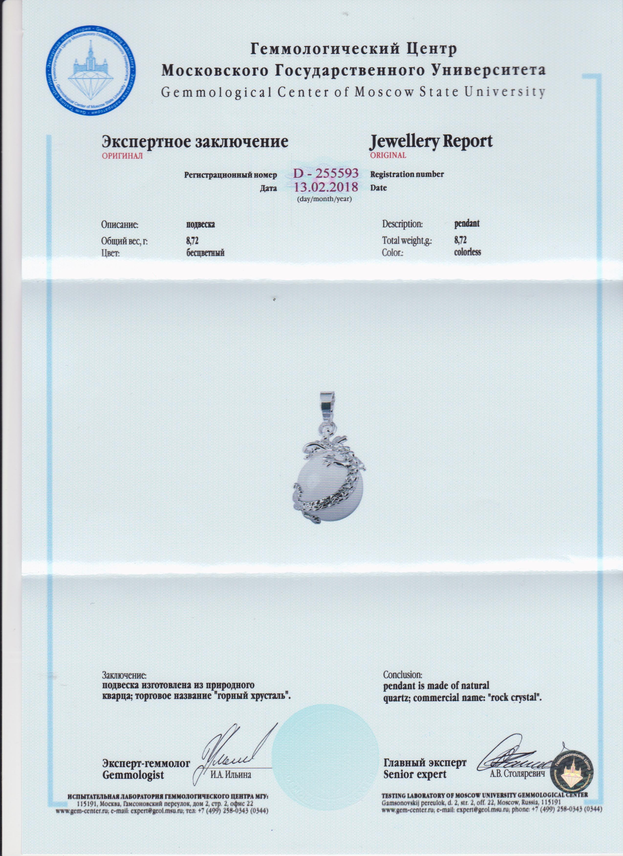 https://mineralmarket.ru/img/certificate/40/1520250270.jpg