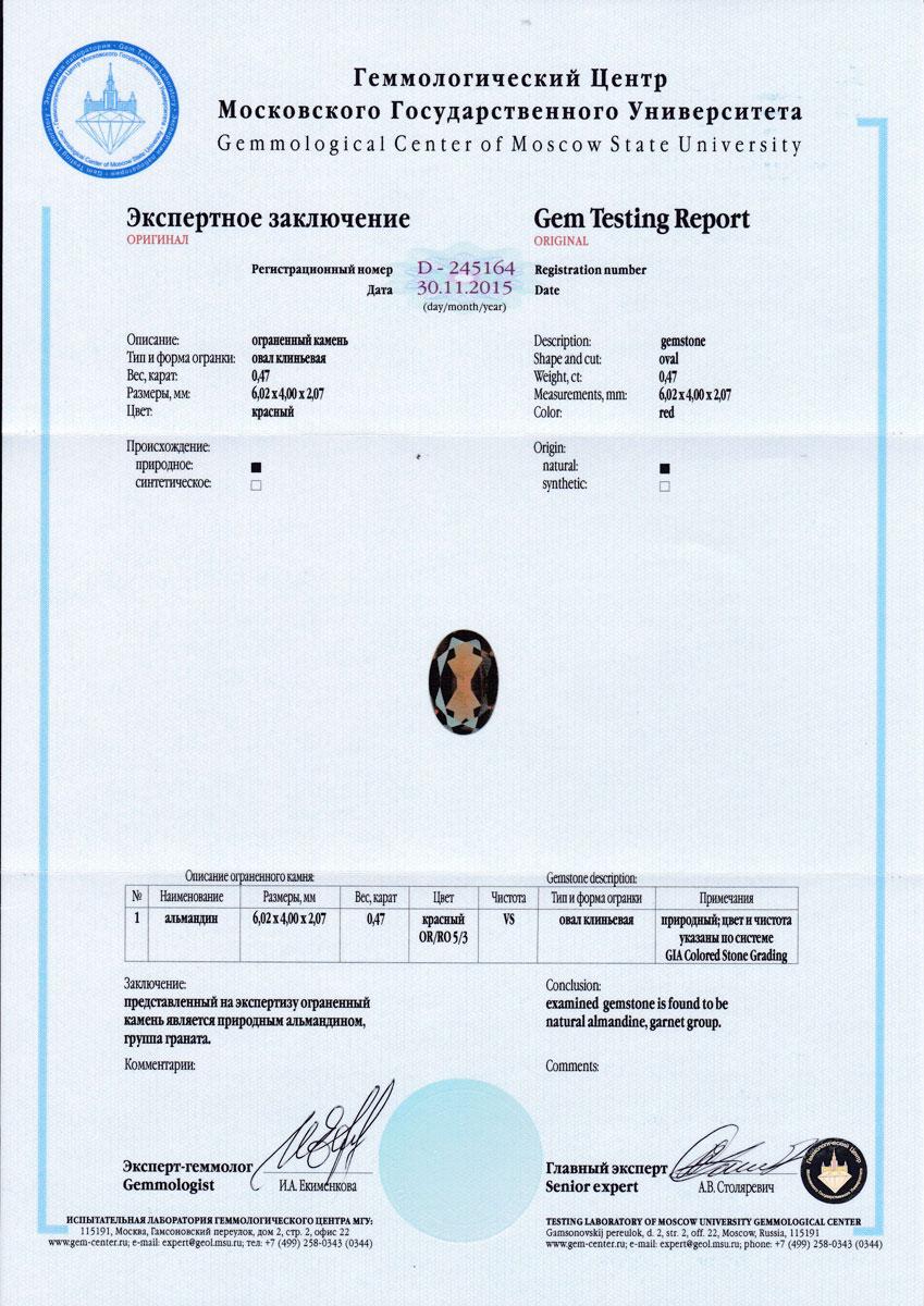 https://mineralmarket.ru/img/certificate/41/1485787395.jpg
