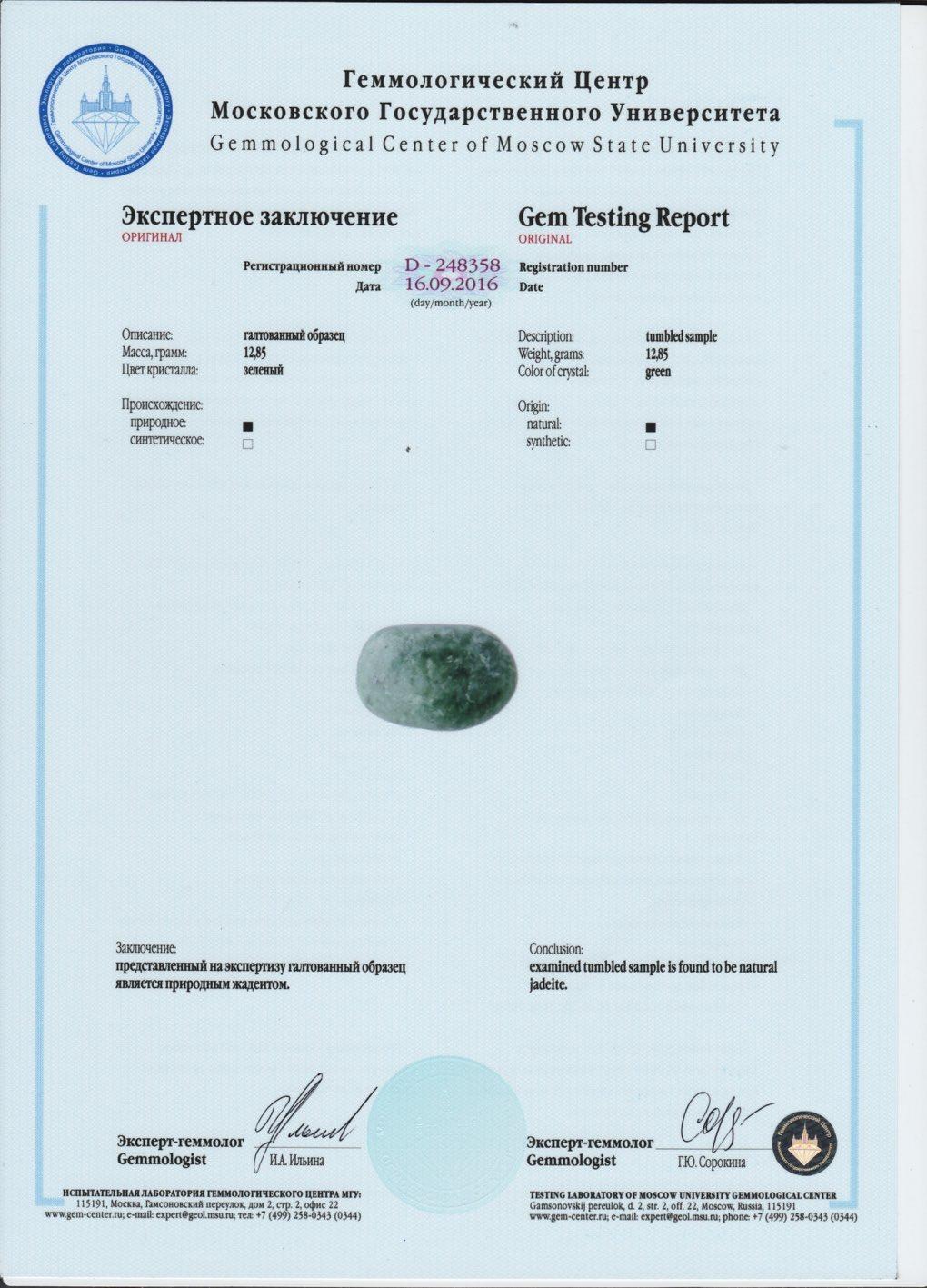 https://mineralmarket.ru/img/certificate/50/1485964053.jpeg