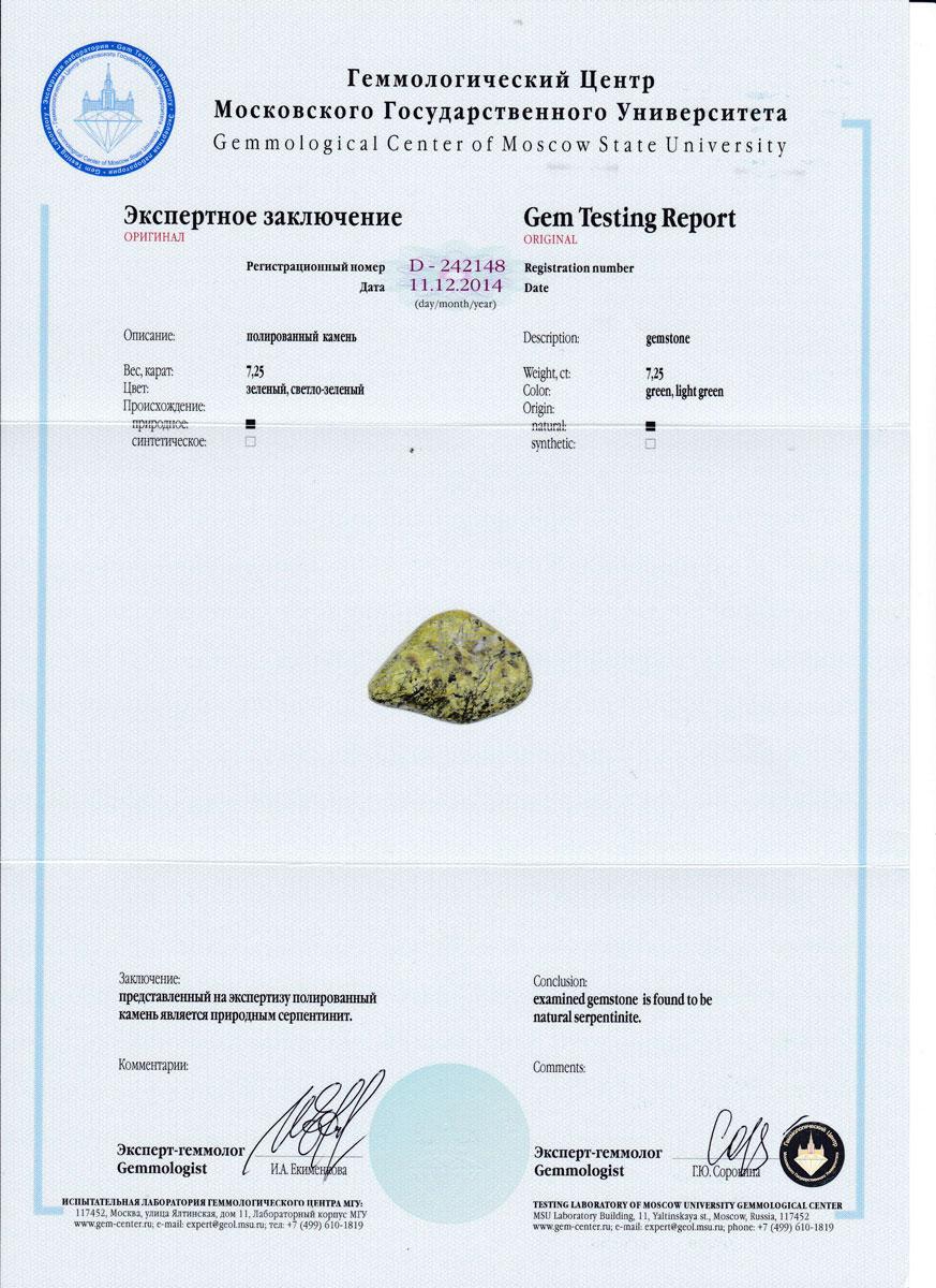 https://mineralmarket.ru/img/certificate/51/1498047695.jpg
