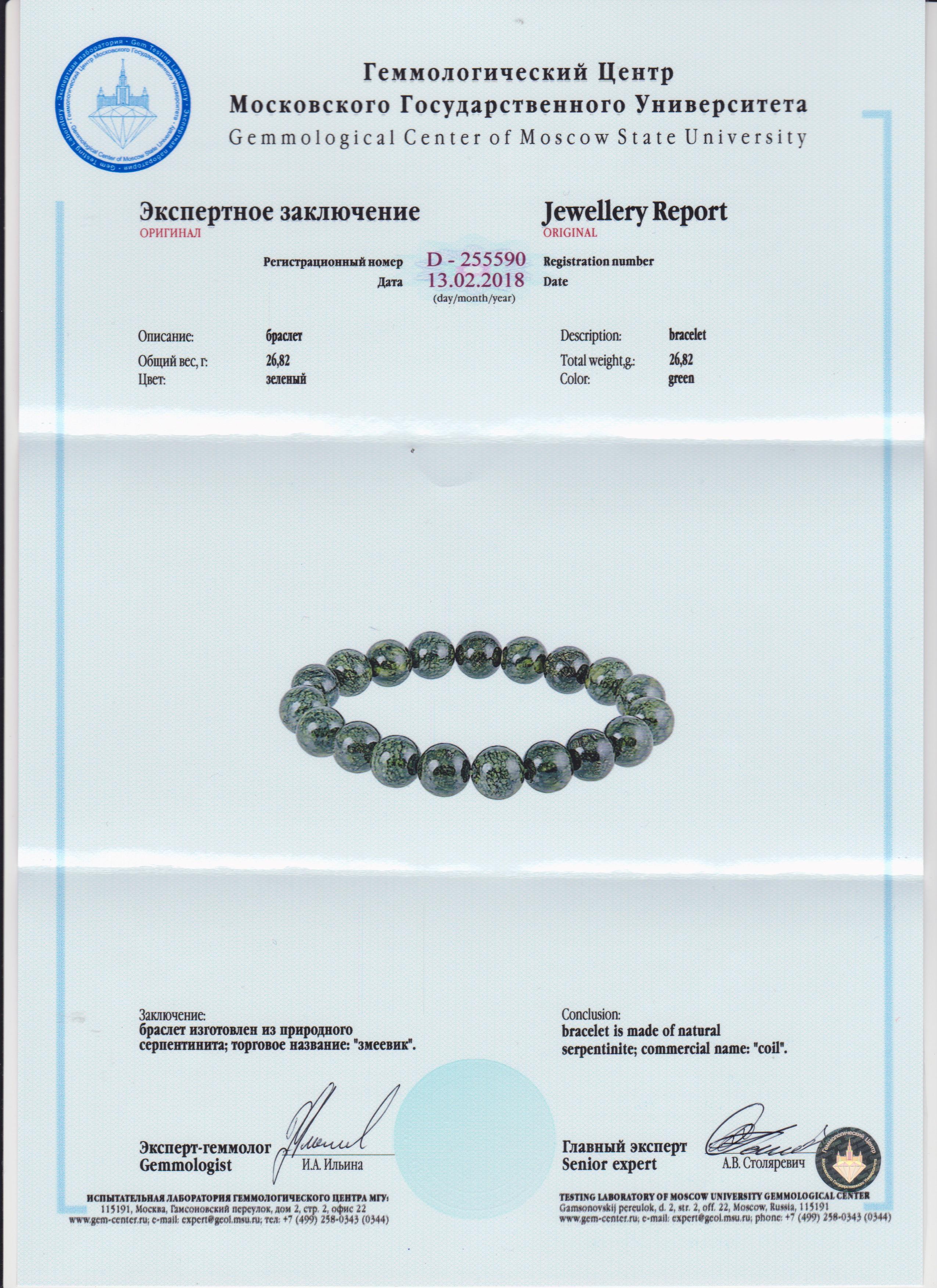 https://mineralmarket.ru/img/certificate/51/1520249239.jpg
