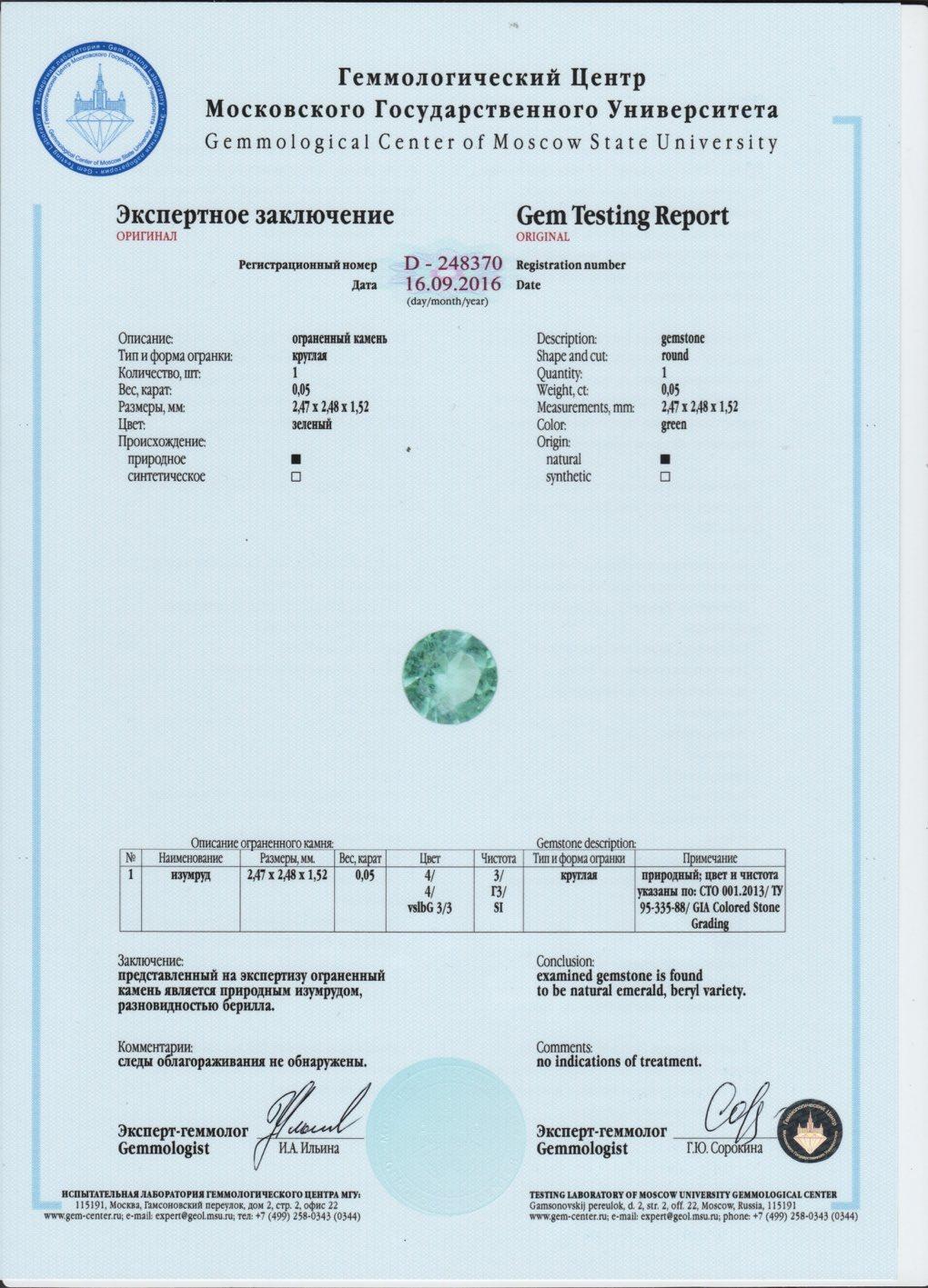 https://mineralmarket.ru/img/certificate/52/1485964330.jpeg