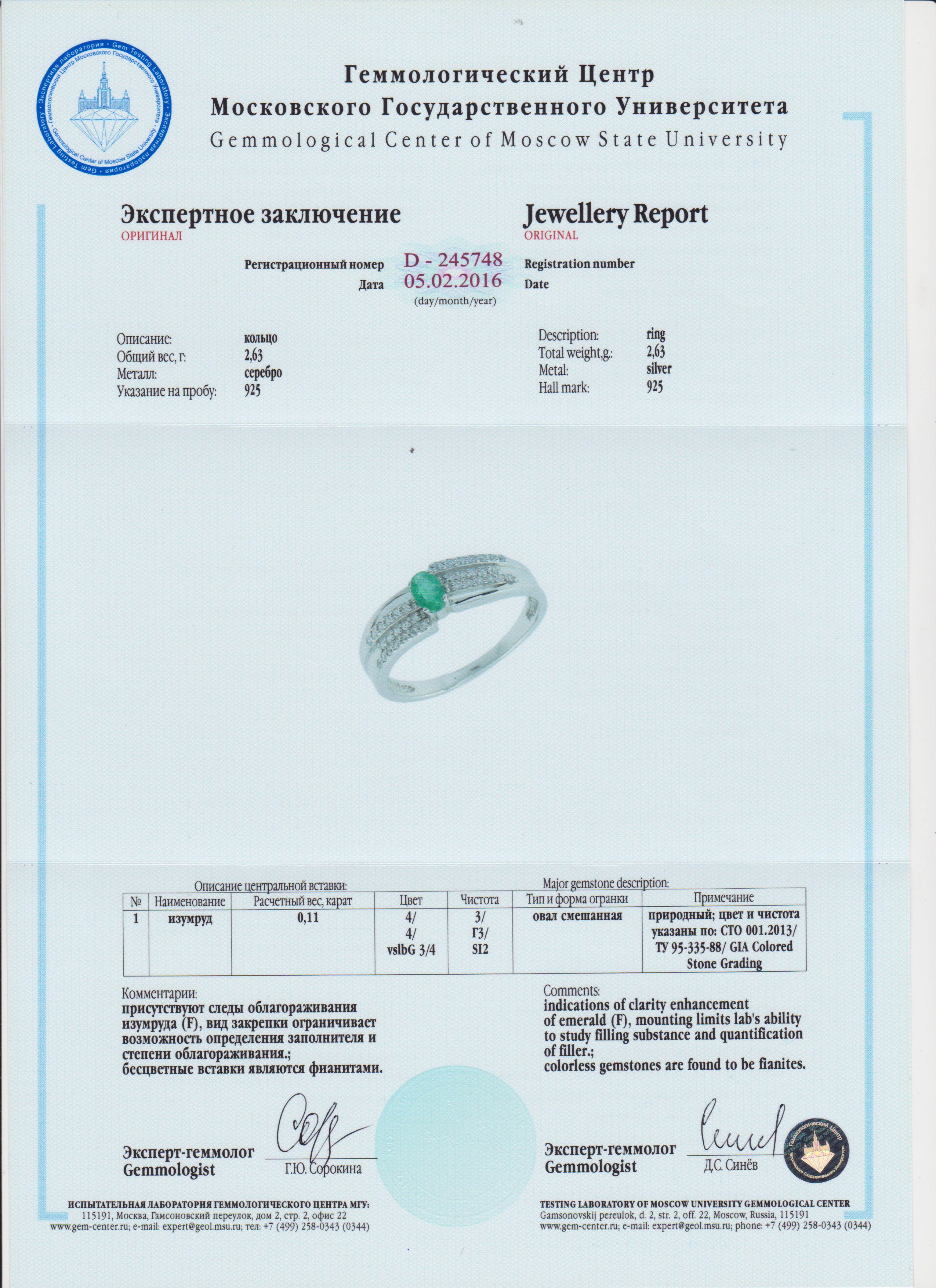 https://mineralmarket.ru/img/certificate/52/1491822074.jpg