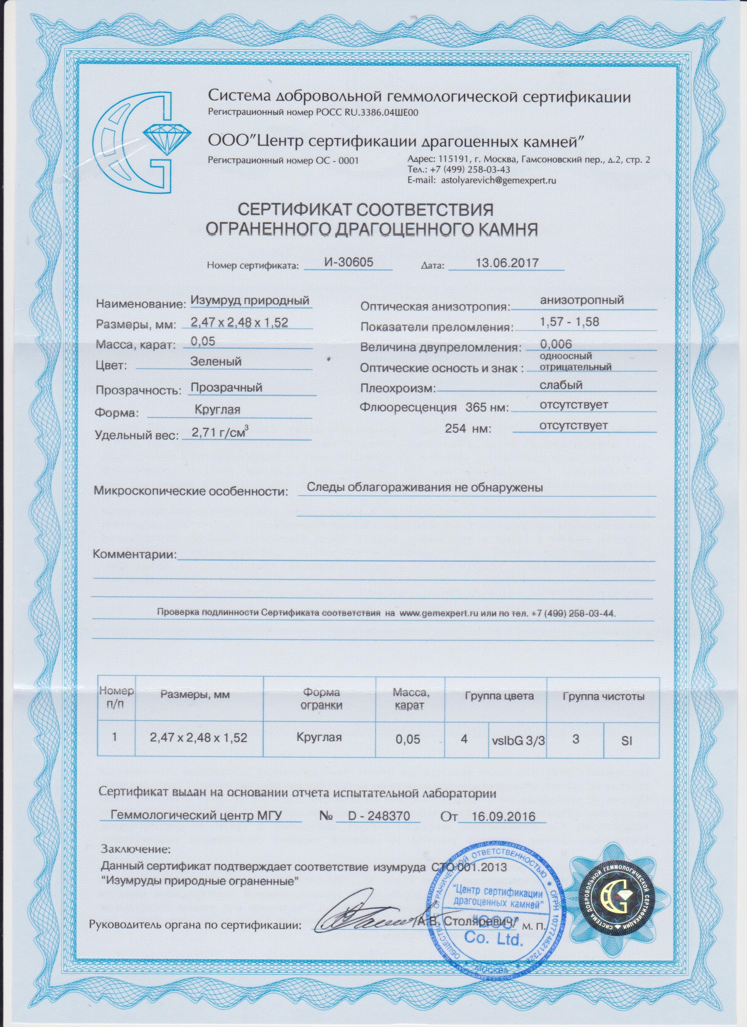 https://mineralmarket.ru/img/certificate/52/1497884245.jpg