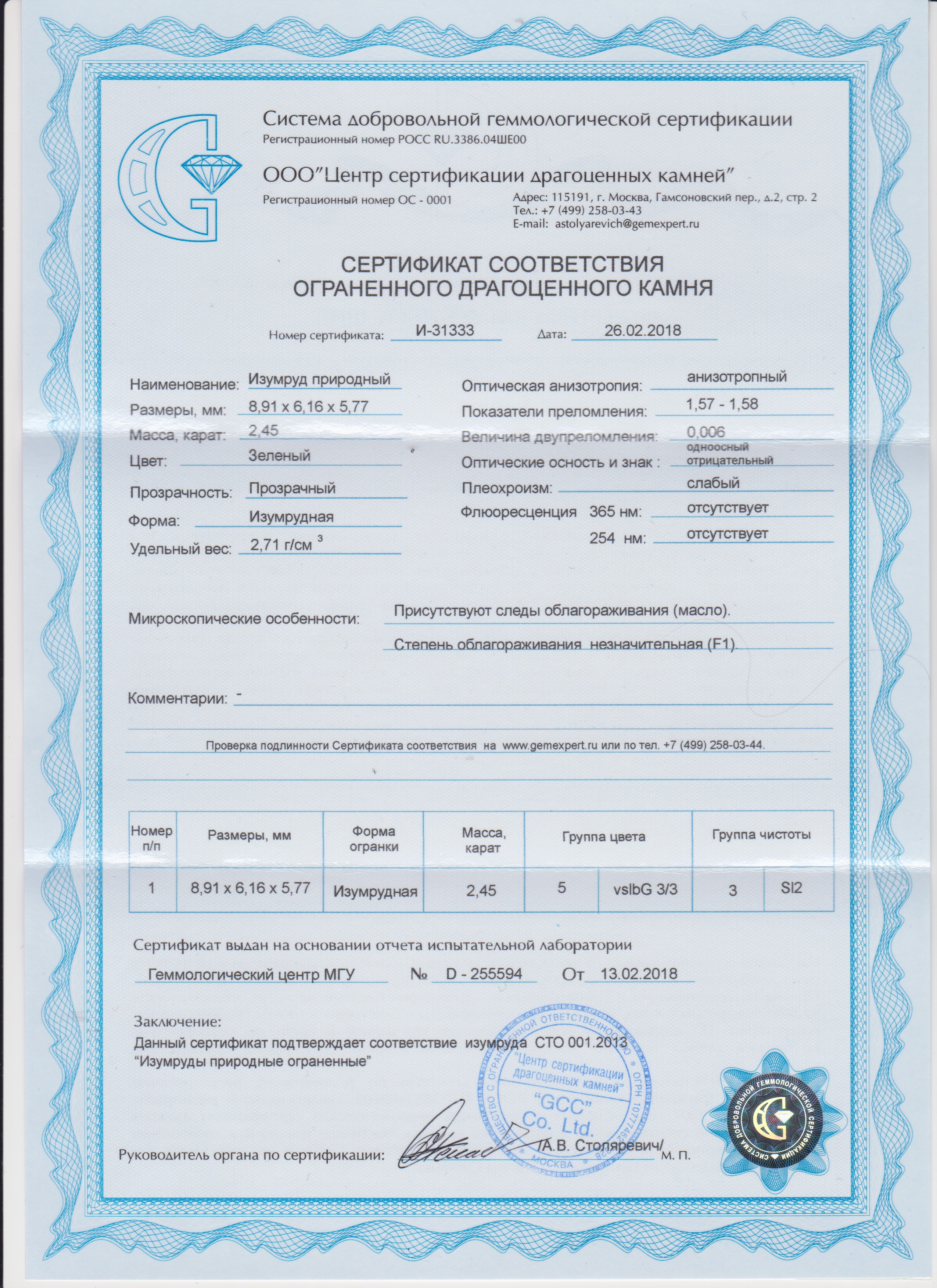 https://mineralmarket.ru/img/certificate/52/1520250233.jpg