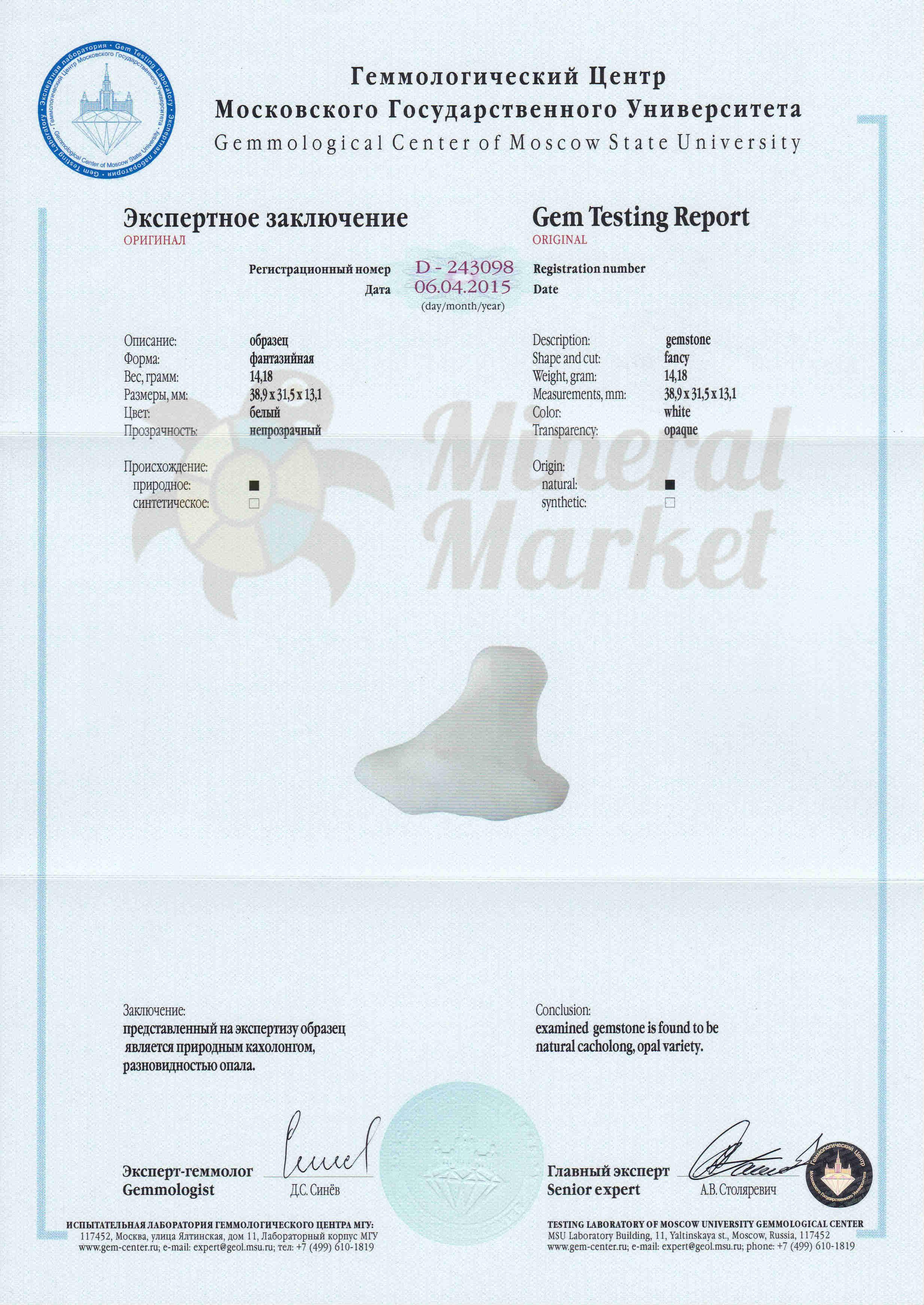 http://mineralmarket.ru/img/certificate/56.jpg