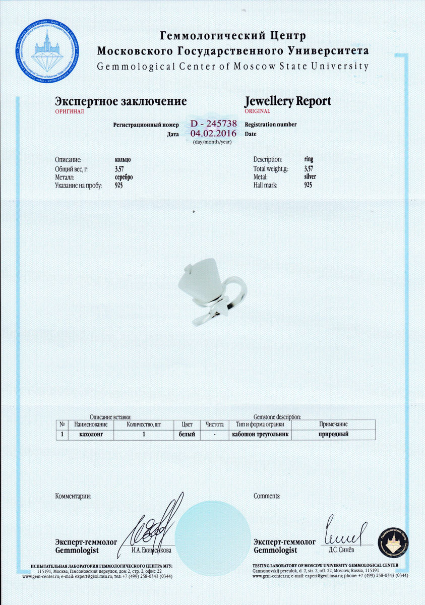 https://mineralmarket.ru/img/certificate/56/1485789254.jpg