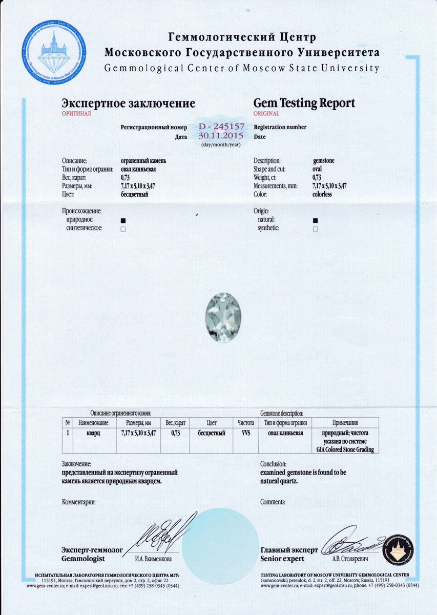 https://mineralmarket.ru/img/certificate/57/1485787086.jpg