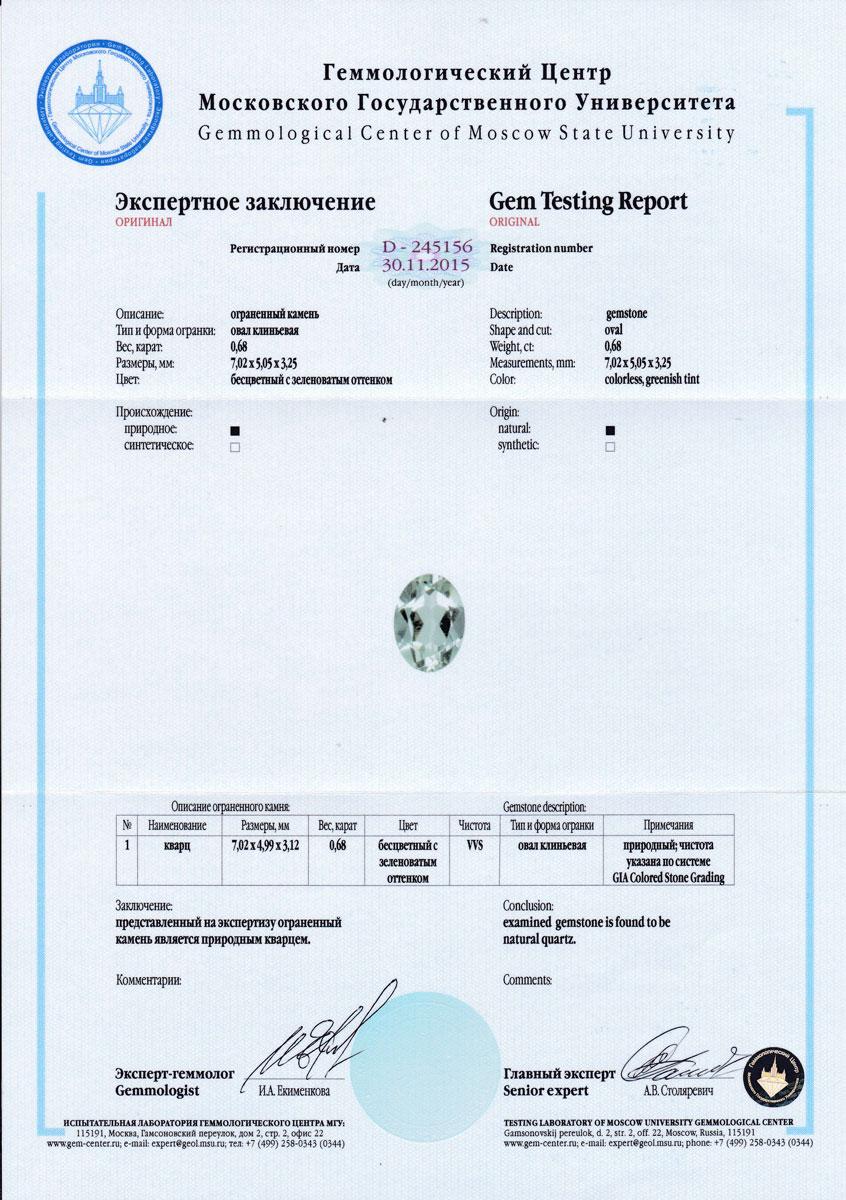 https://mineralmarket.ru/img/certificate/57/1485788756.jpg
