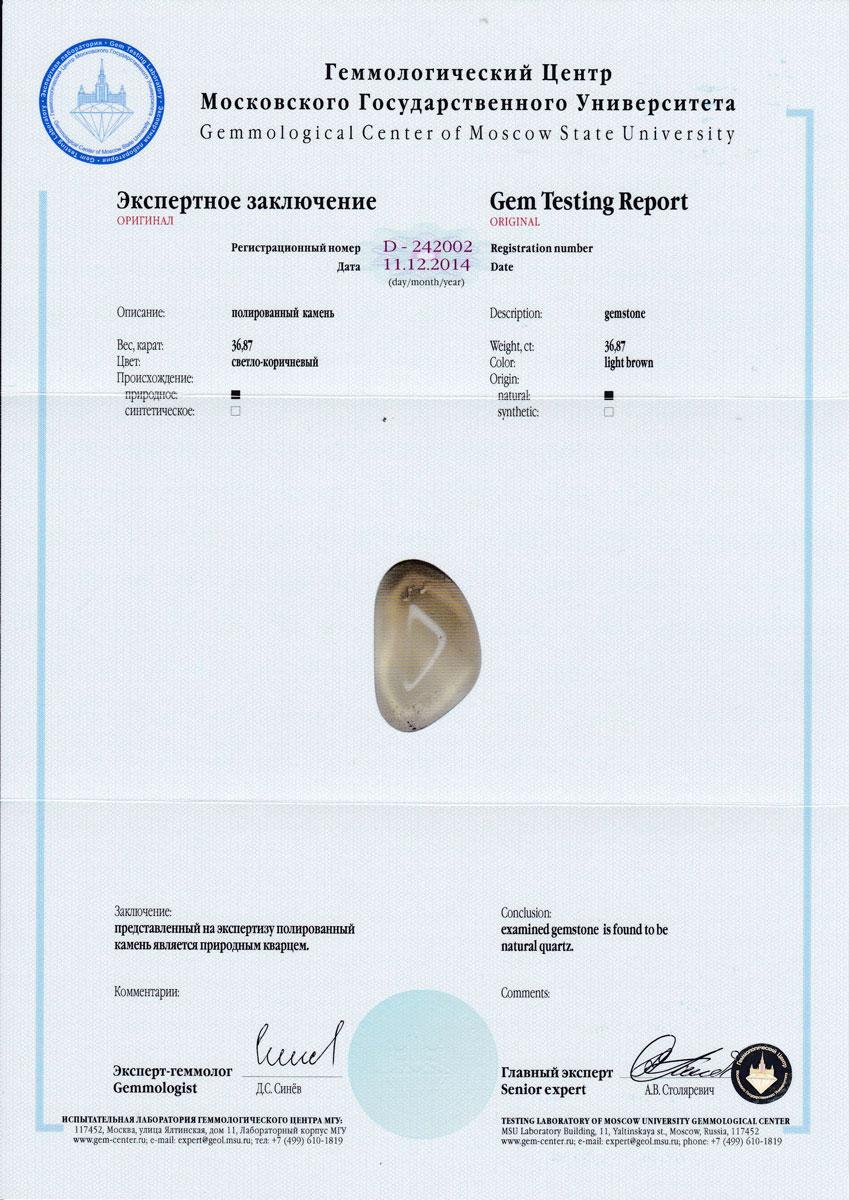 https://mineralmarket.ru/img/certificate/57/1485789835.jpg