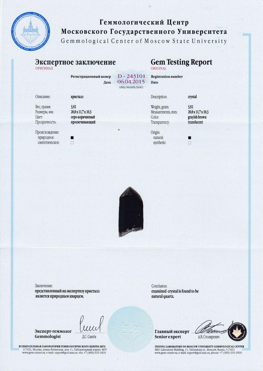 https://mineralmarket.ru/img/certificate/57/1485789854.jpg