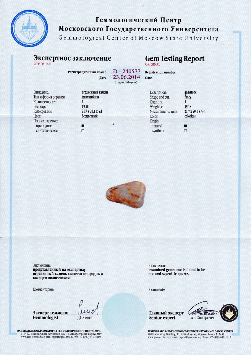 https://mineralmarket.ru/img/certificate/57/1485790265.jpg