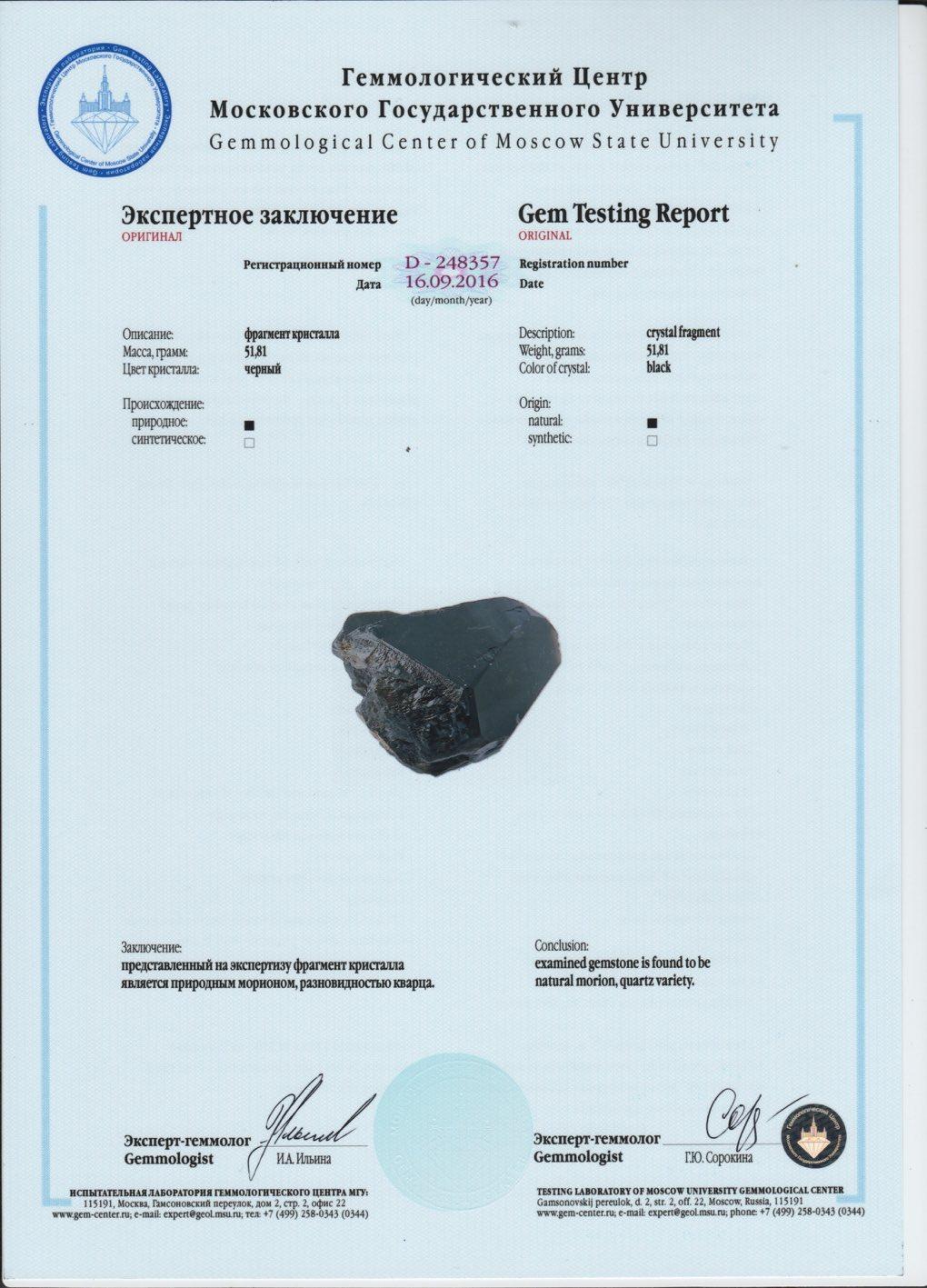 https://mineralmarket.ru/img/certificate/57/1485963926.jpeg