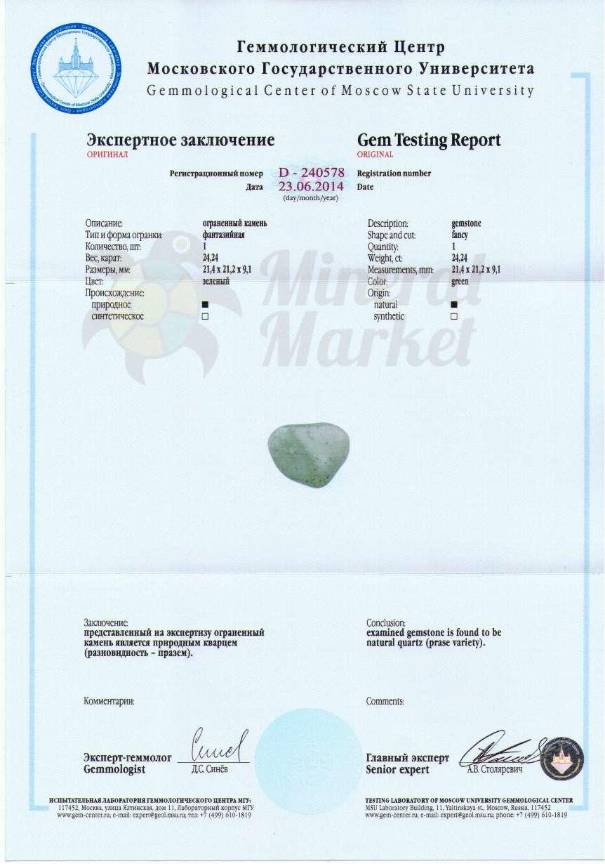 https://mineralmarket.ru/img/certificate/57/57.jpg