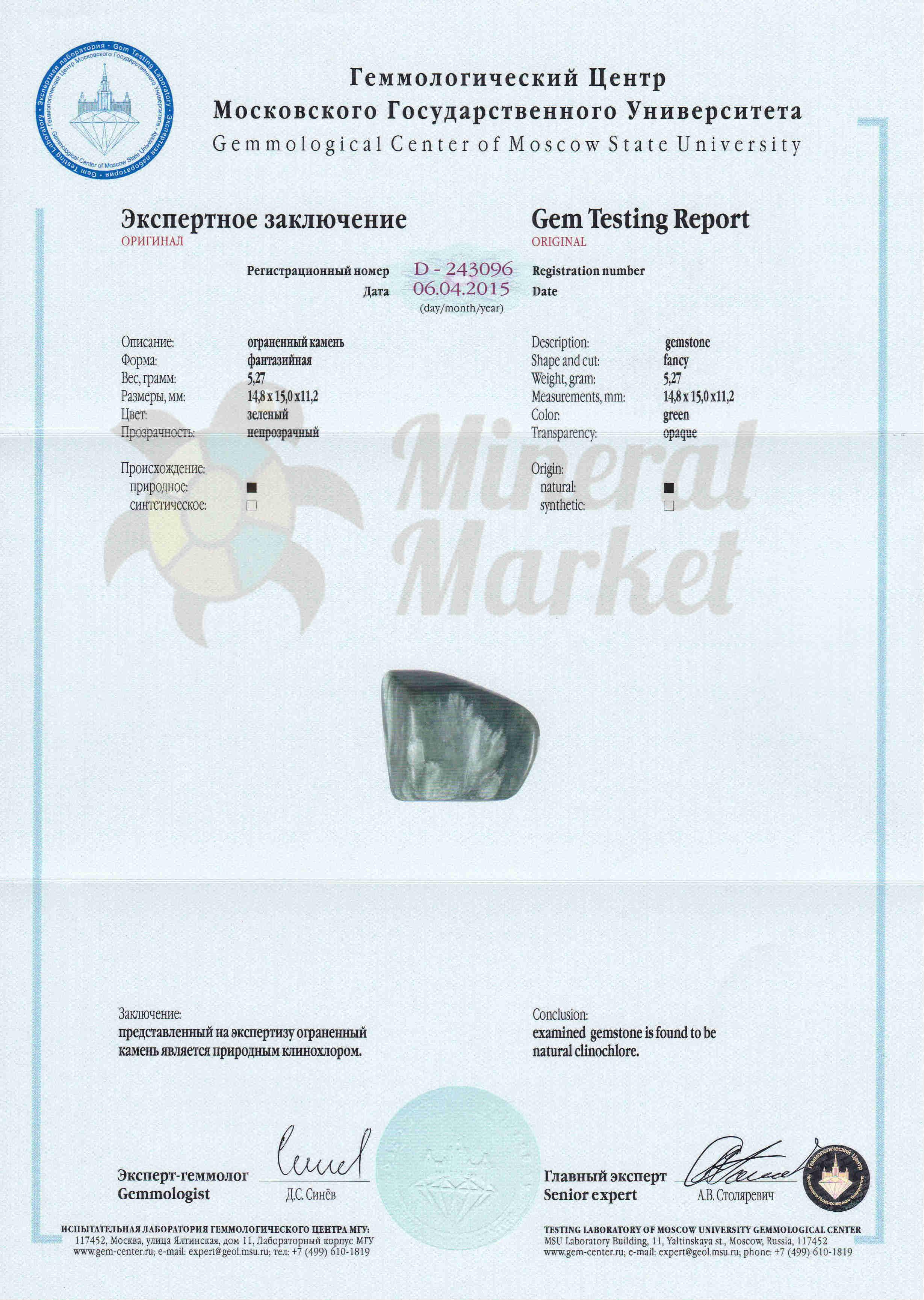 http://mineralmarket.ru/img/certificate/59.jpg
