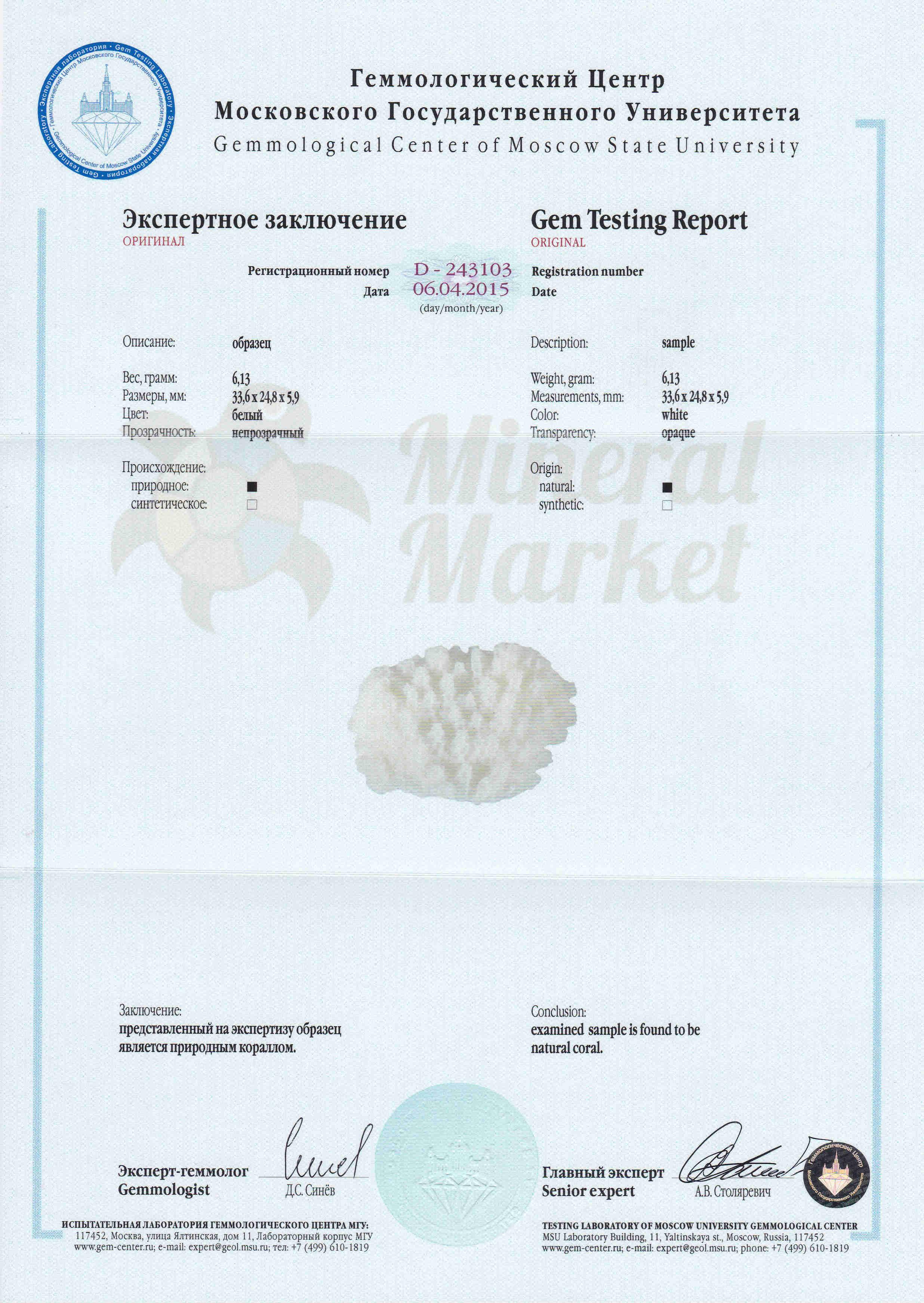 http://mineralmarket.ru/img/certificate/60.jpg