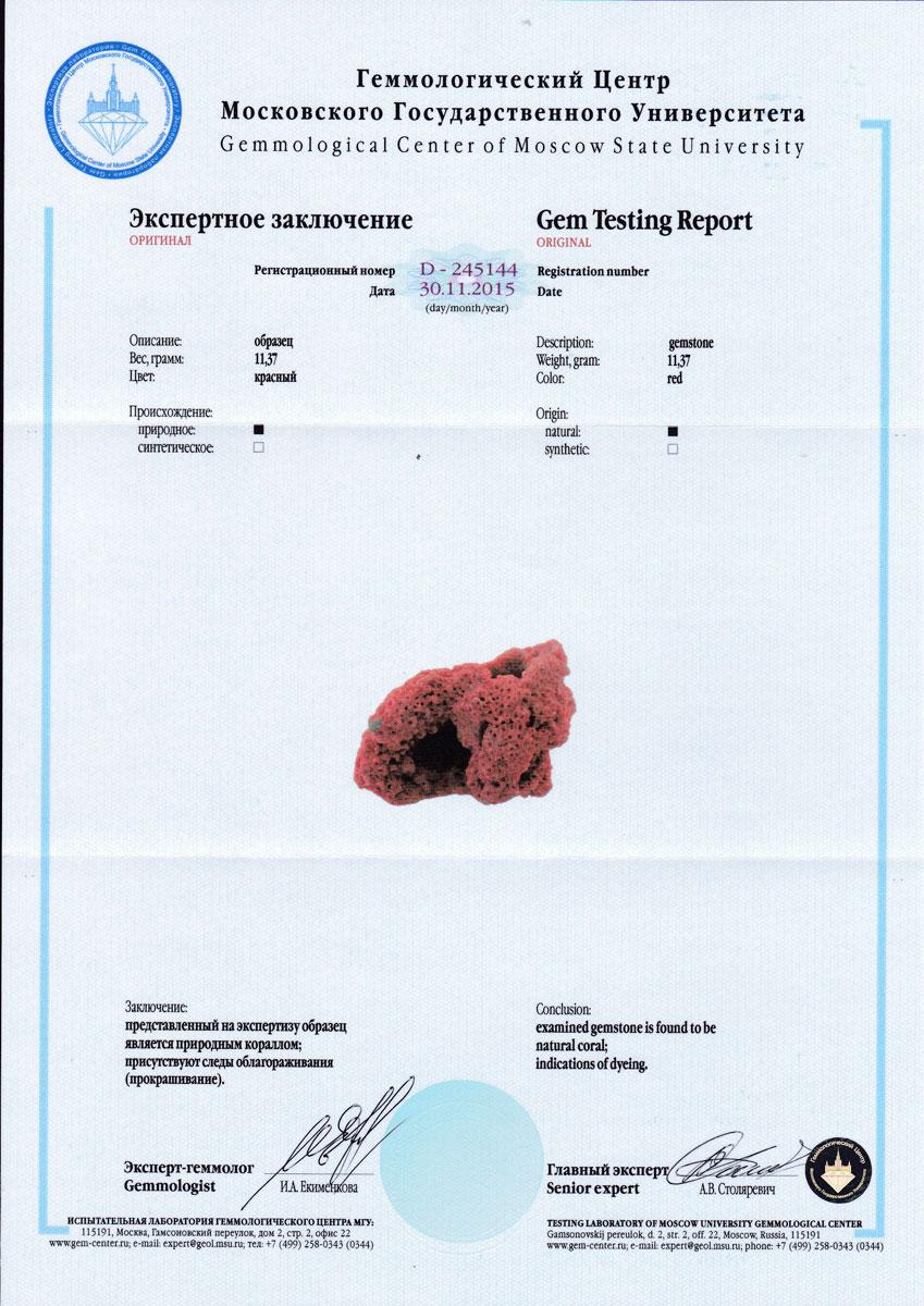https://mineralmarket.ru/img/certificate/60/1485788982.jpg