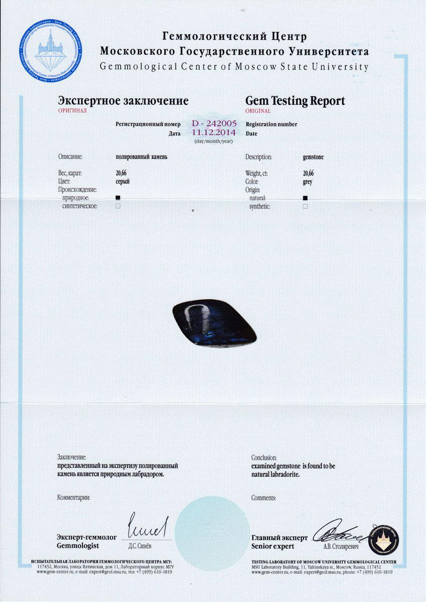 https://mineralmarket.ru/img/certificate/63/1485788016.jpg