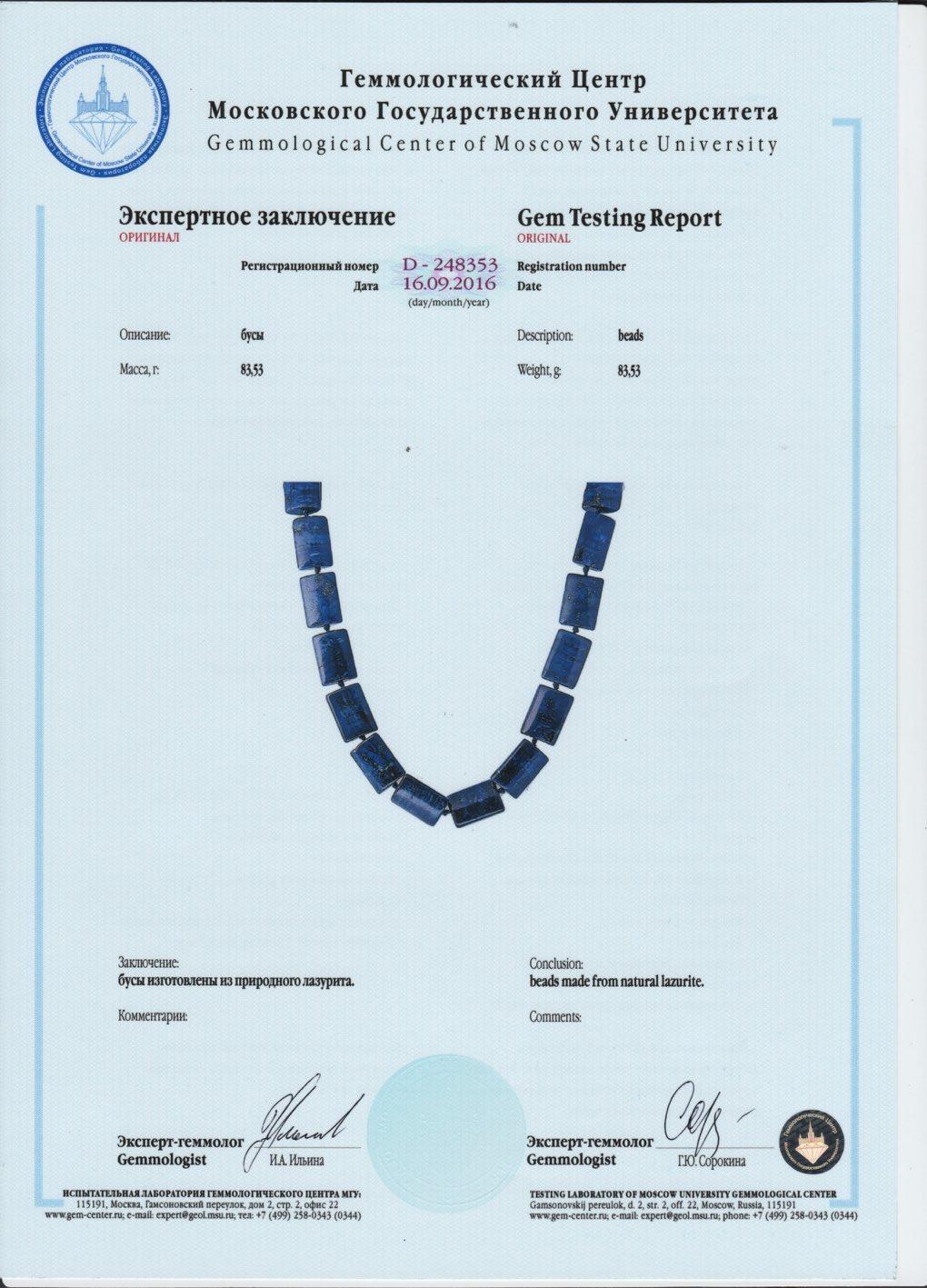 https://mineralmarket.ru/img/certificate/64/1485964185.jpeg