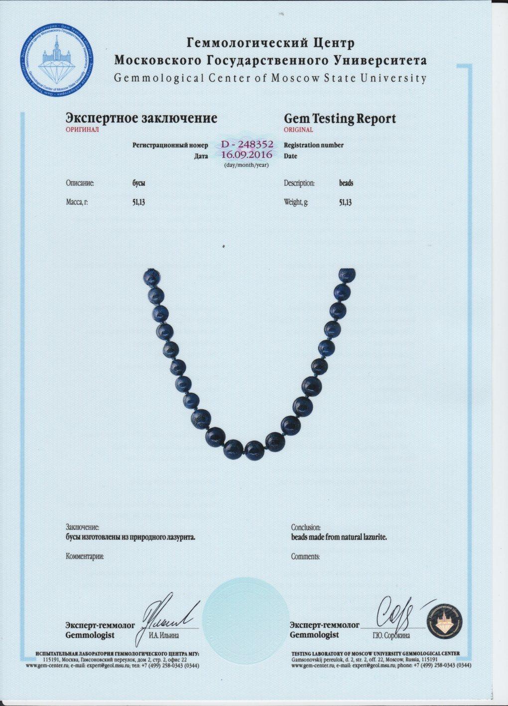 https://mineralmarket.ru/img/certificate/64/1485964199.jpeg