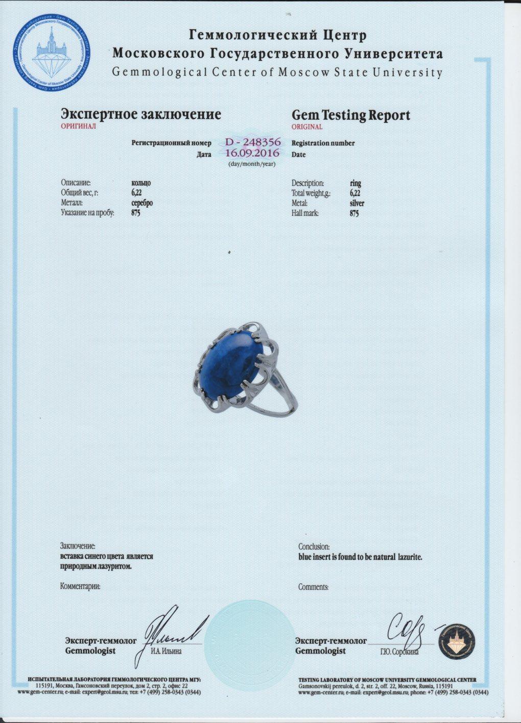 https://mineralmarket.ru/img/certificate/64/1485964216.jpeg